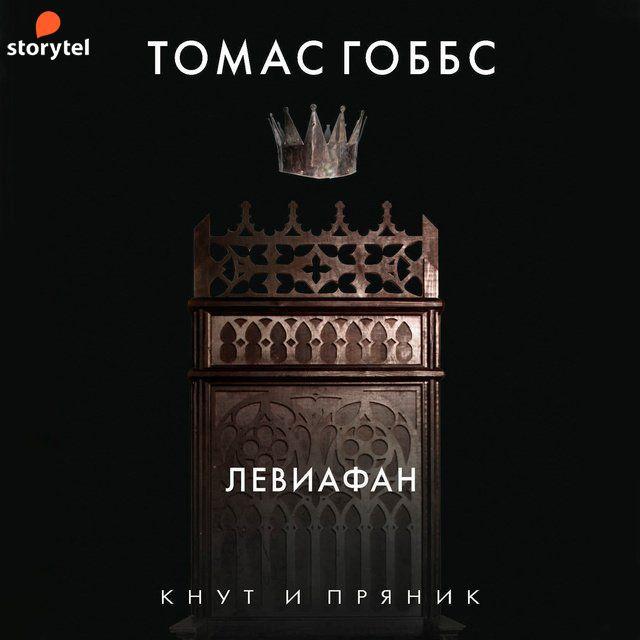 Купить книгу Левиафан, автора Томаса Гоббса