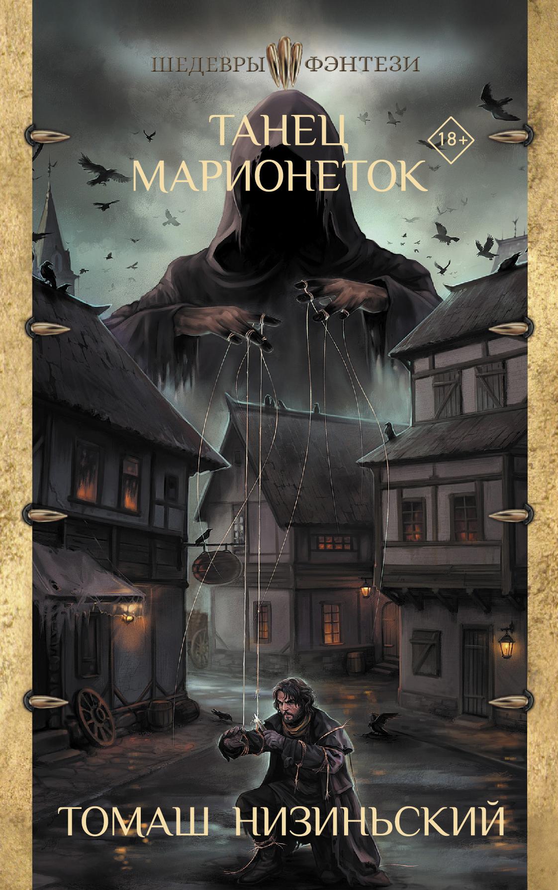 Купить книгу Танец марионеток, автора Томаша Низиньского