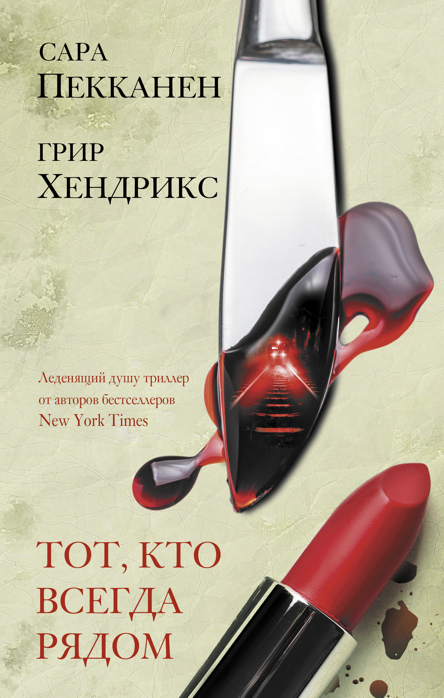 Купить книгу Тот, кто всегда рядом, автора Сары Пекканен