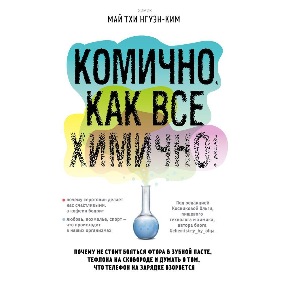 Купить книгу Комично, как все химично! Почему не стоит бояться фтора в зубной пасте, тефлона на сковороде, и думать о том, что телефон на зарядке взорвется, автора Мая Тхи Нгуэн-Кима