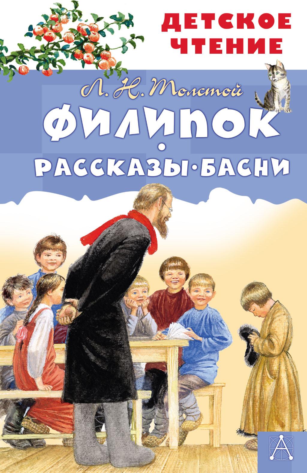 Купить книгу Филипок. Рассказы. Басни, автора Льва Толстого