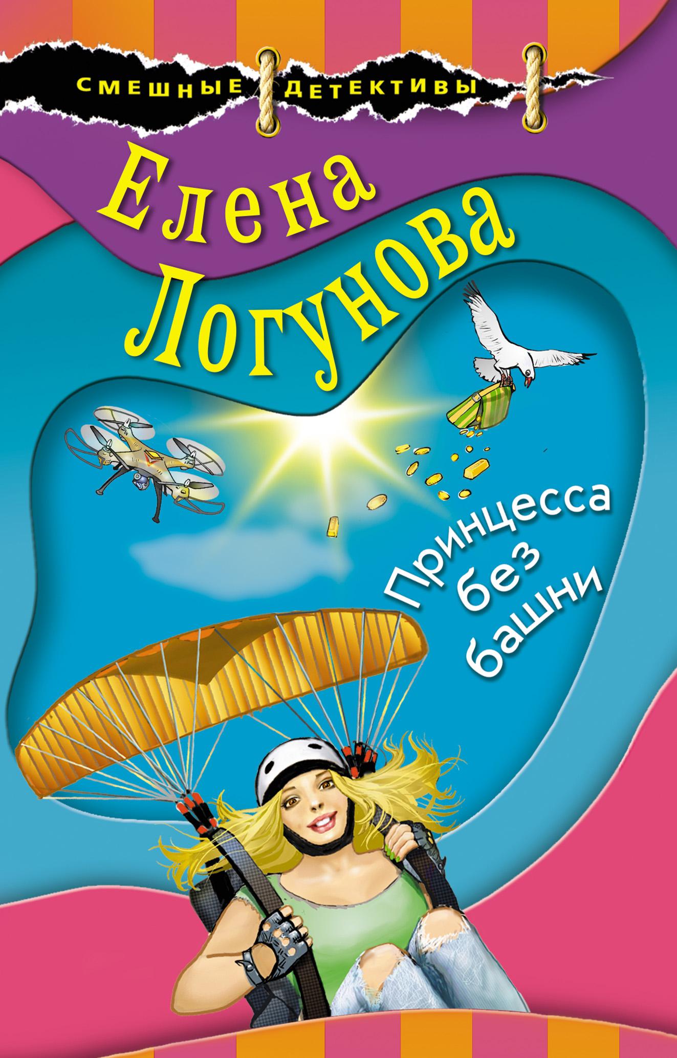 Купить книгу Принцесса без башни, автора Елены Логуновой