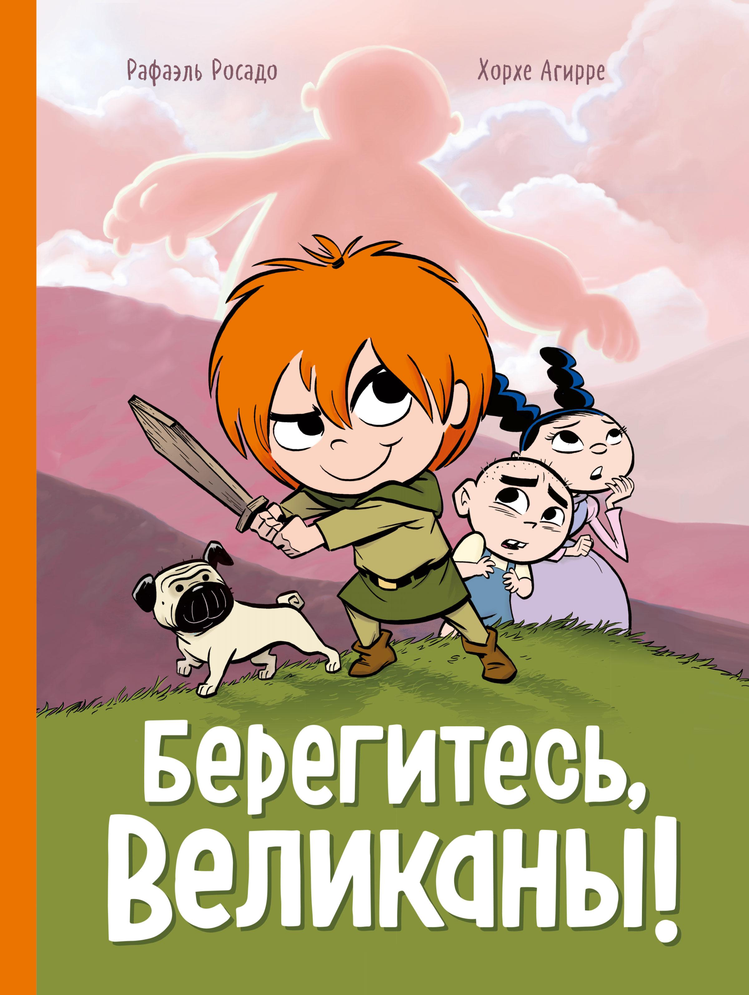 Купить книгу Берегитесь, великаны!, автора Хорхе Агирре