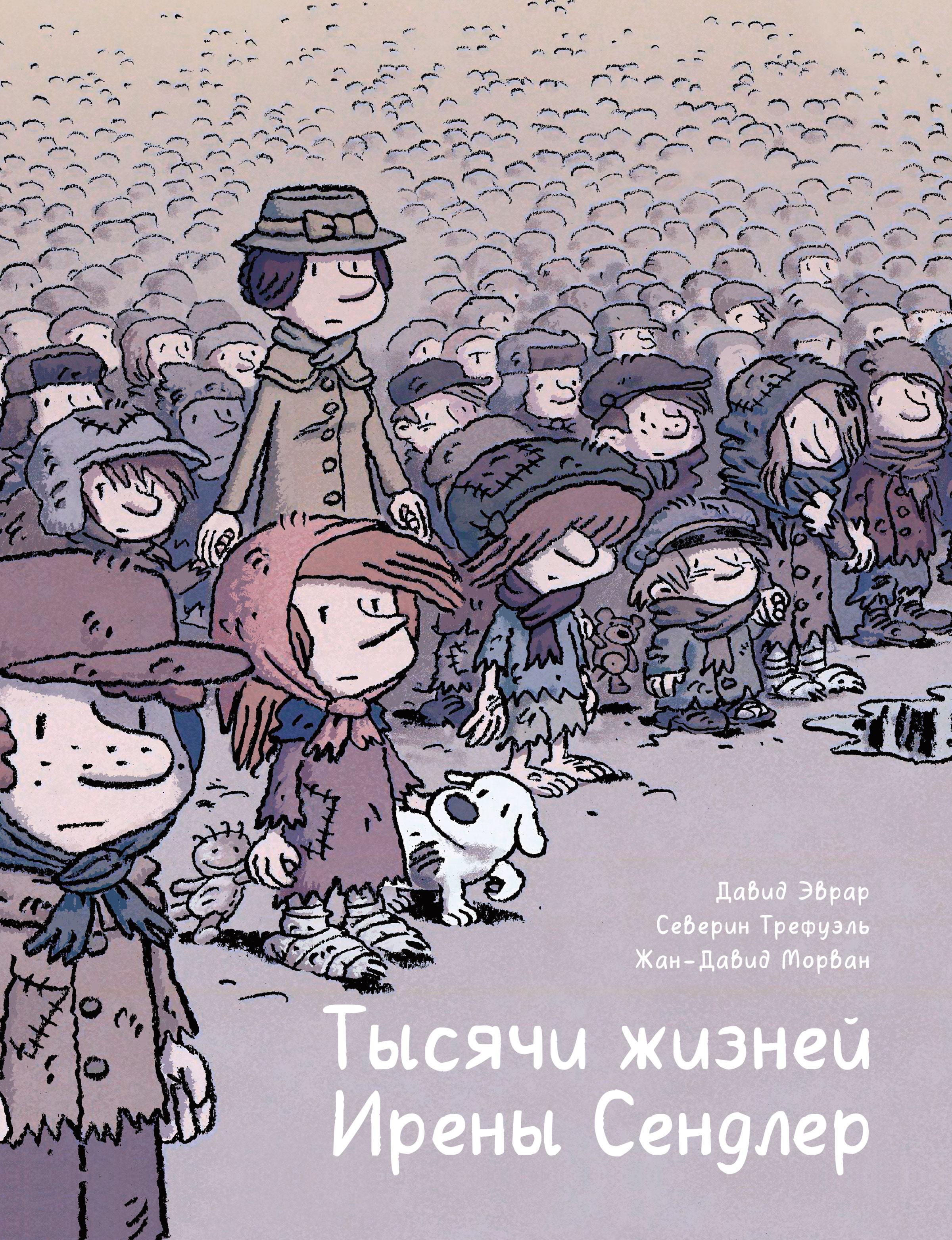 Купить книгу Тысячи жизней Ирены Сендлер, автора Жана-Давида Морвана