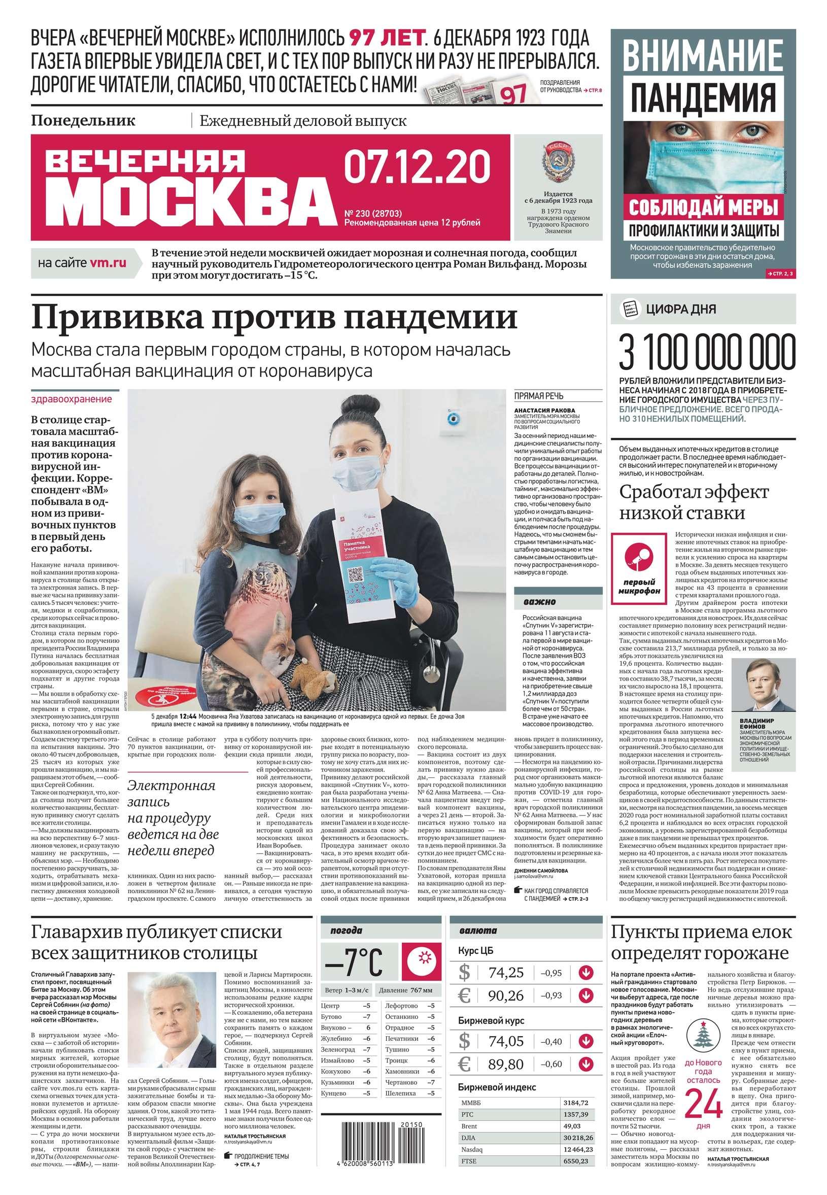 Купить книгу Вечерняя Москва 230-2020, автора
