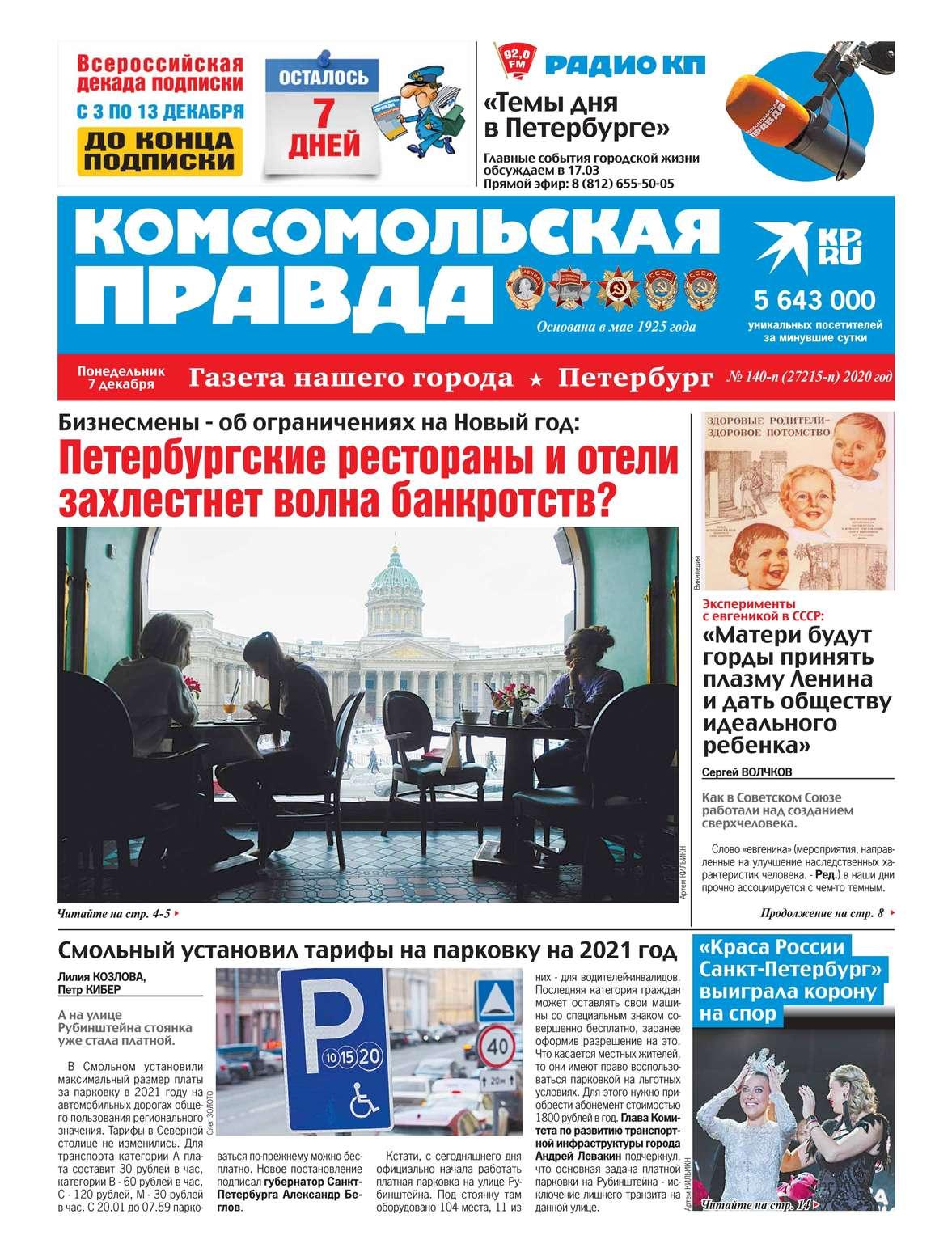 Купить книгу Комсомольская Правда. Санкт-Петербург 140п-2020, автора