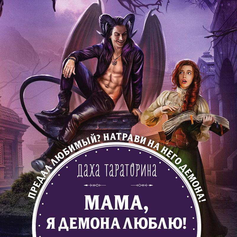 Купить книгу Мама, я демона люблю!, автора Дахи Тараториной