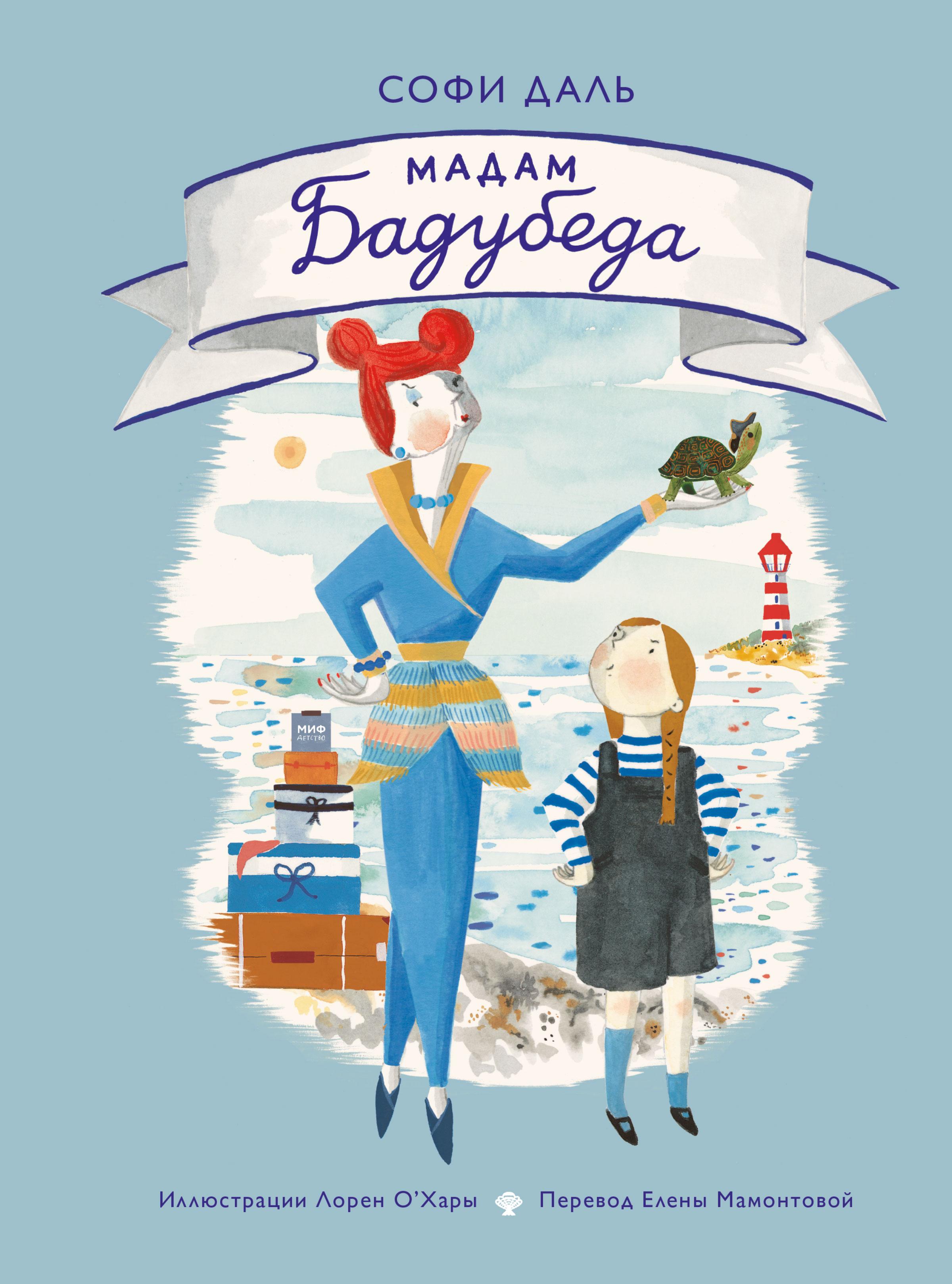 Купить книгу Мадам Бадубеда, автора Sophie  Dahl