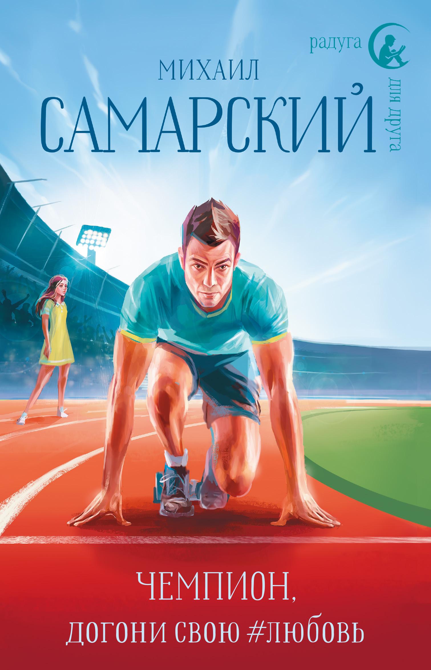 Купить книгу Чемпион, догони свою #любовь, автора Михаила Самарского