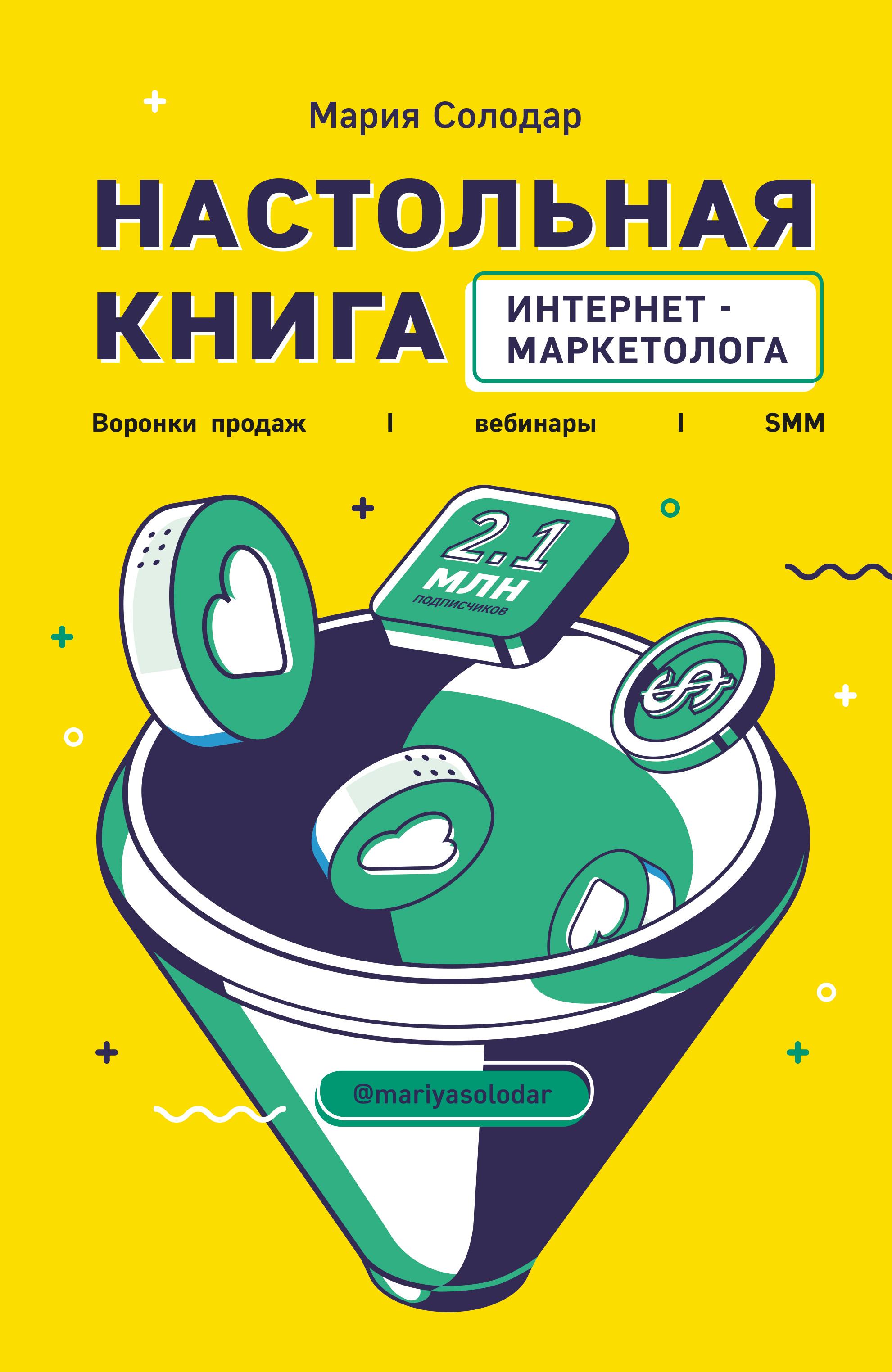 Купить книгу Настольная книга интернет-маркетолога. Воронки продаж, вебинары, SMM, автора Марии Солодар