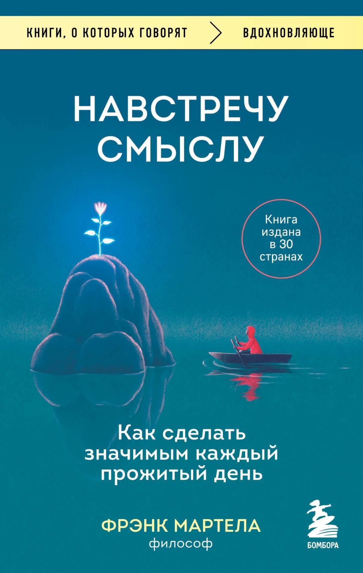 Купить книгу Wonderful Life. Размышления о том, как найти смысл жизни, автора Фрэнка Мартелы