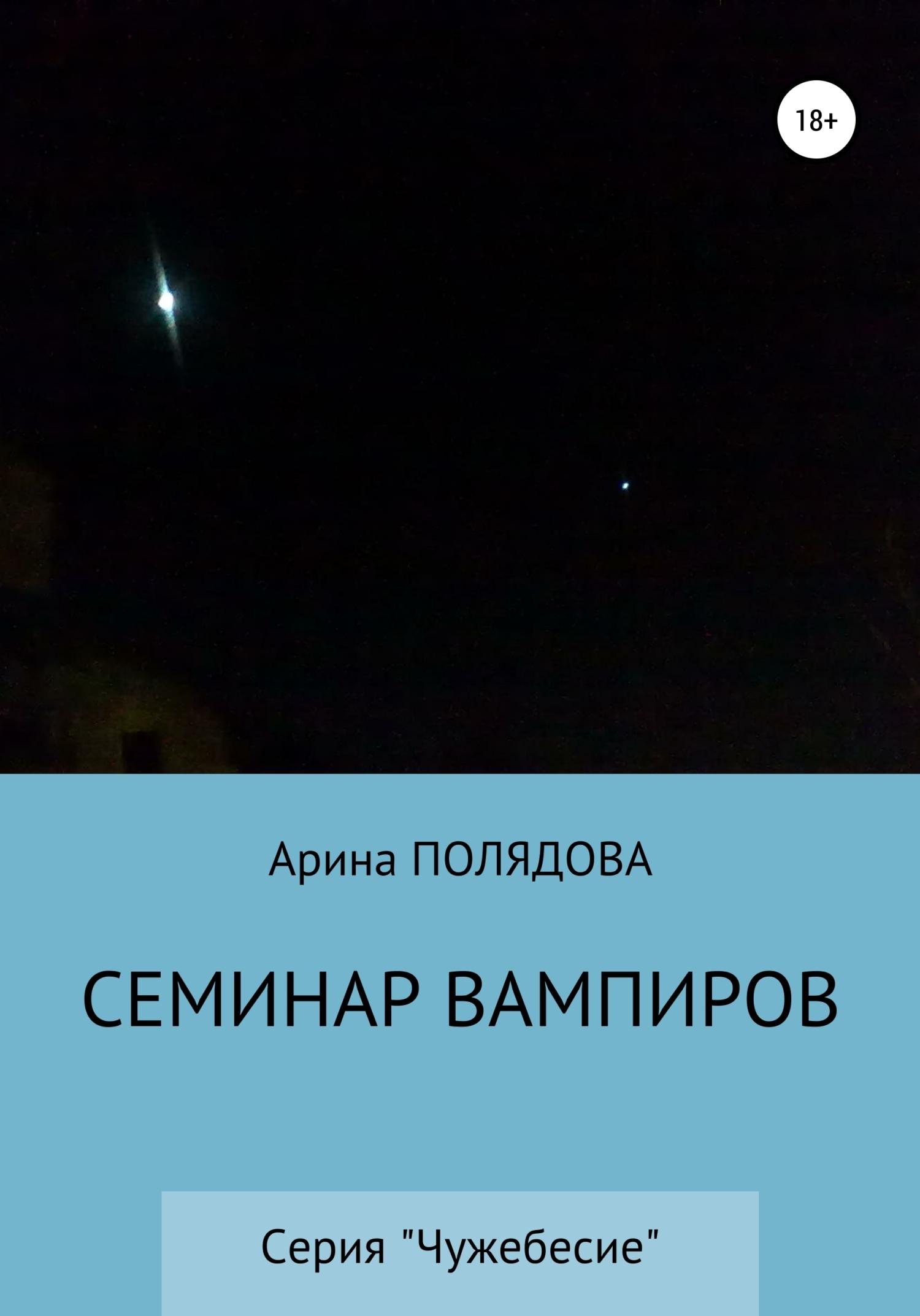 Купить книгу Семинар вампиров, автора Арины Полядовой