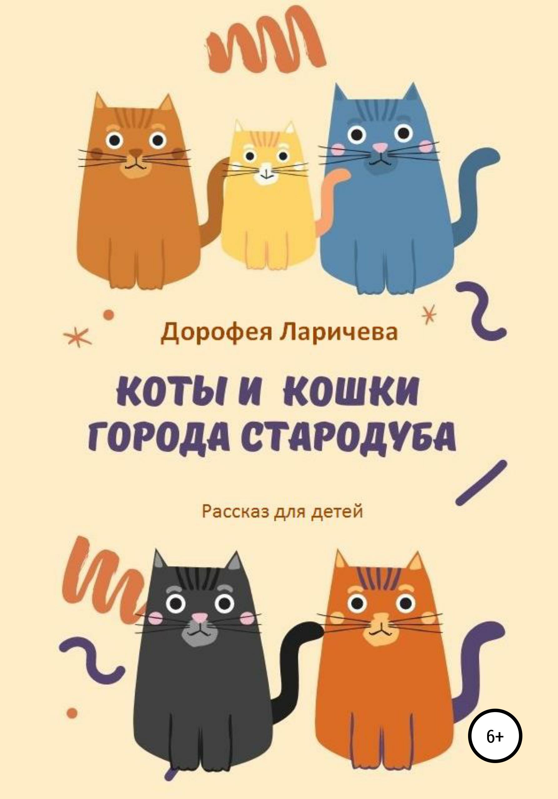 Купить книгу Коты и кошки города Стародуба, автора Дорофеи Ларичевой
