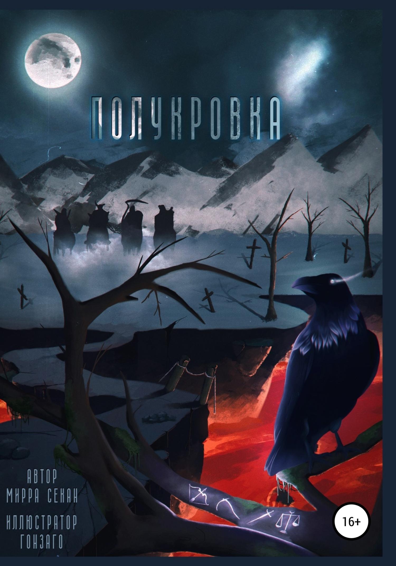 Купить книгу Полукровка, автора Мирры Секан