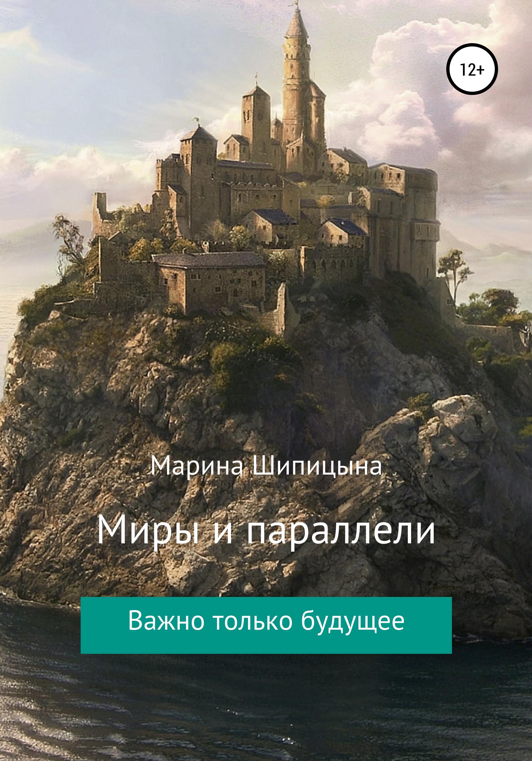 Купить книгу Миры и параллели, автора Марины Васильевны Шипицыной