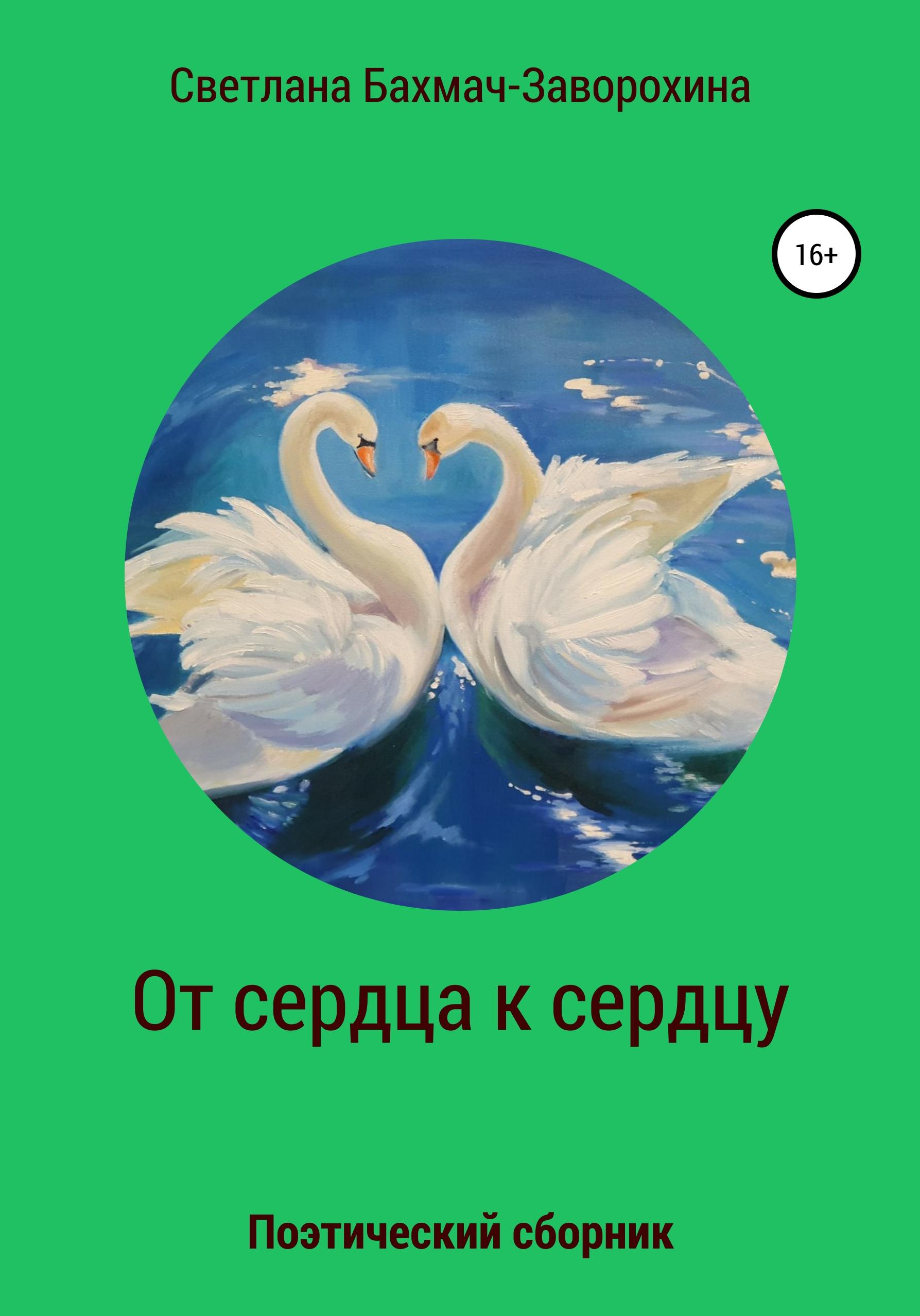 Купить книгу От сердца к сердцу, автора Светланы Бахмач-Заворохиной