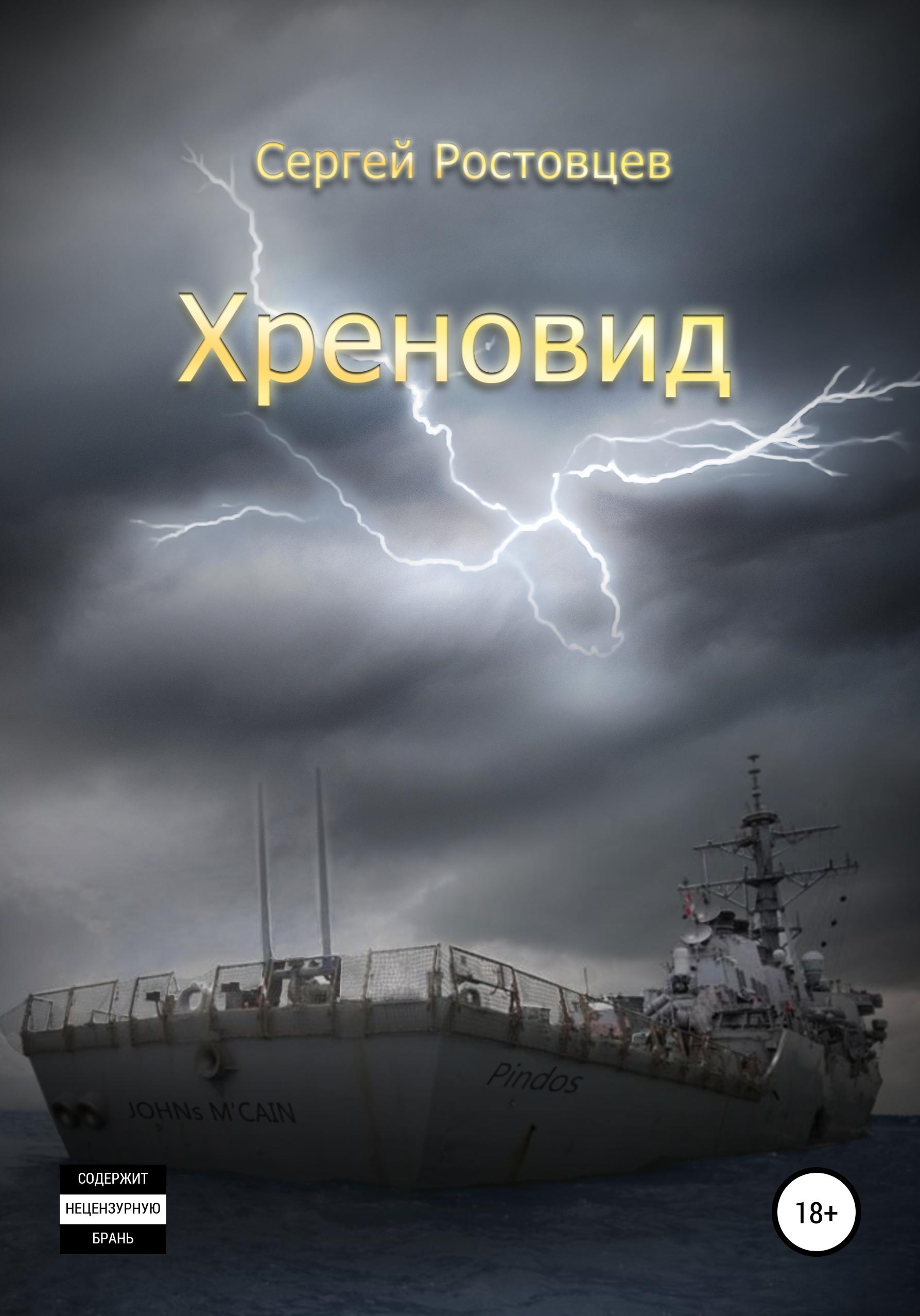 Купить книгу Хреновид, автора Сергея Ростовцева