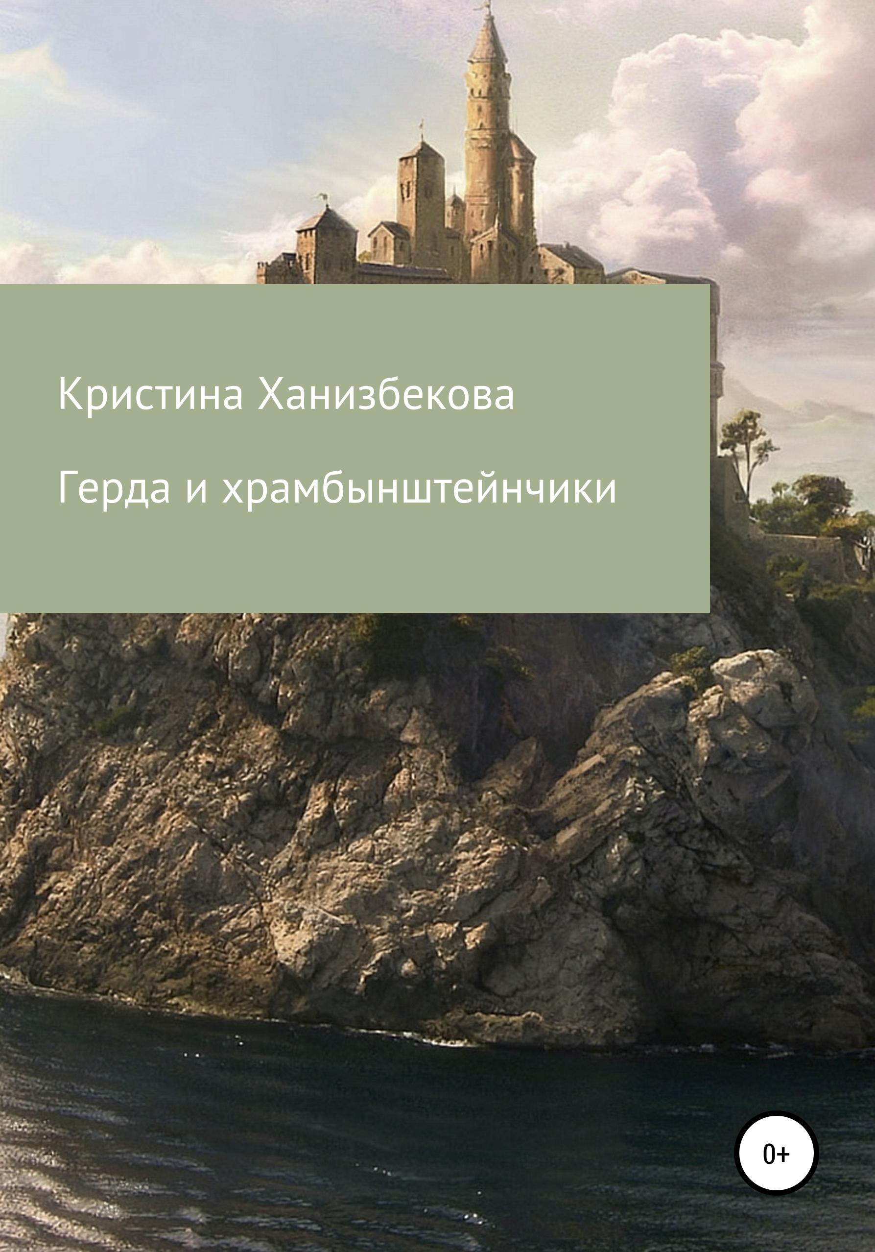 Купить книгу Герда и храмбынштейнчики, автора Кристины Ханизбековой