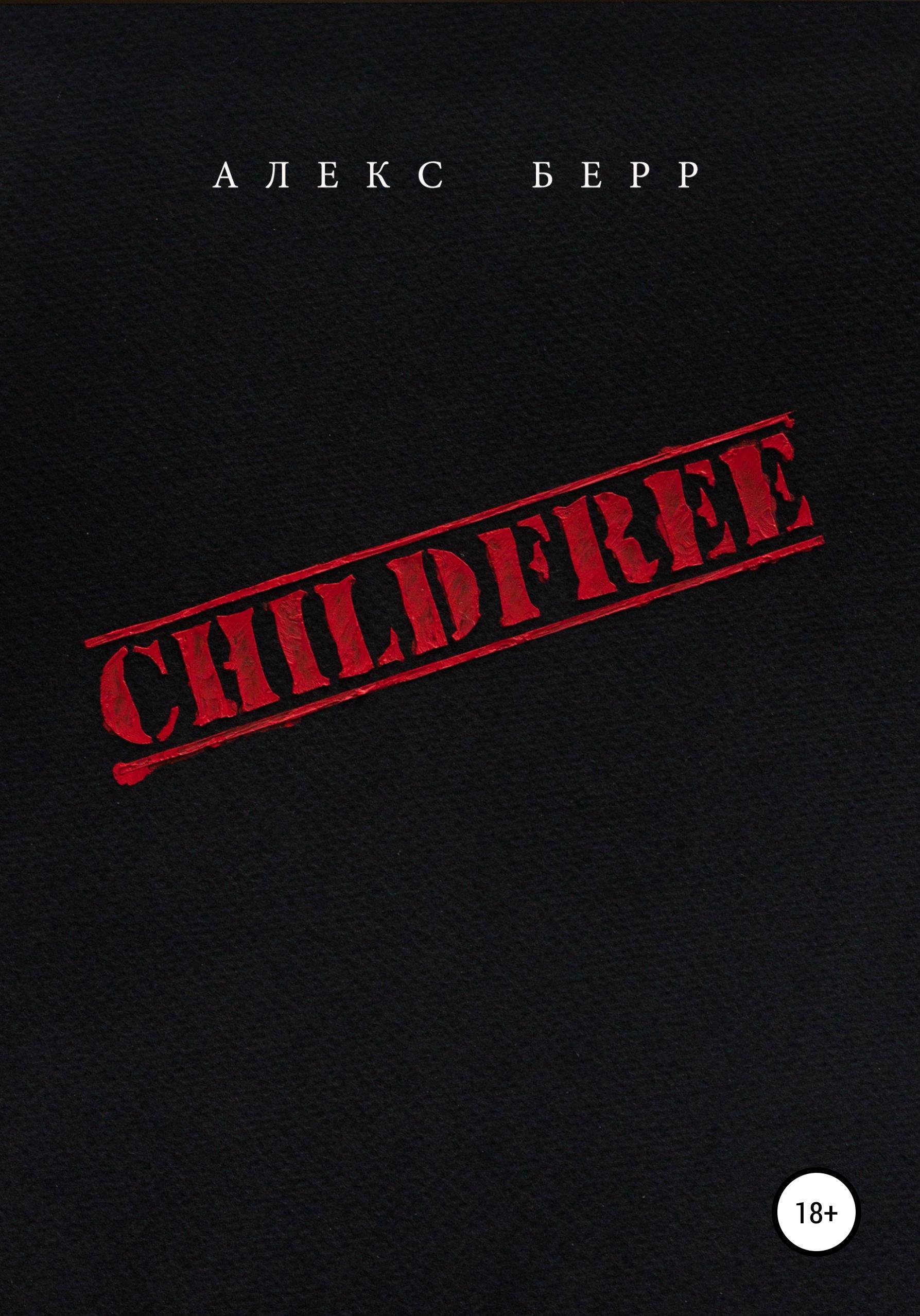 Купить книгу CHILDFREE, автора Алекса Берра