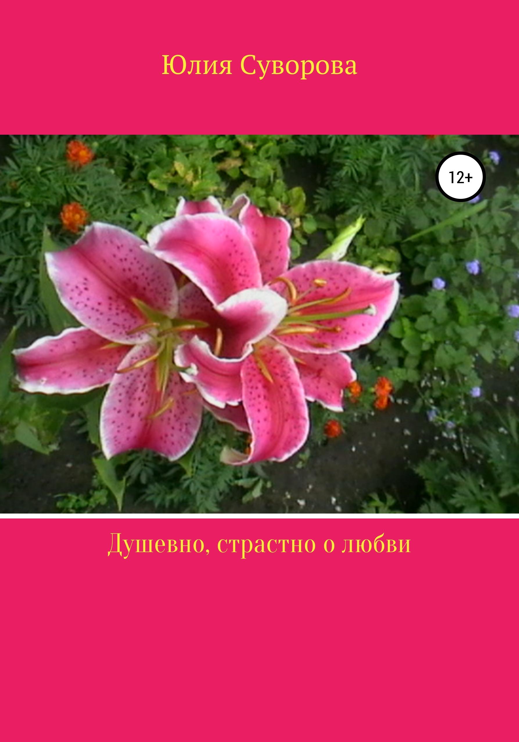 Купить книгу Душевно, страстно о любви, автора Юлии Суворовой