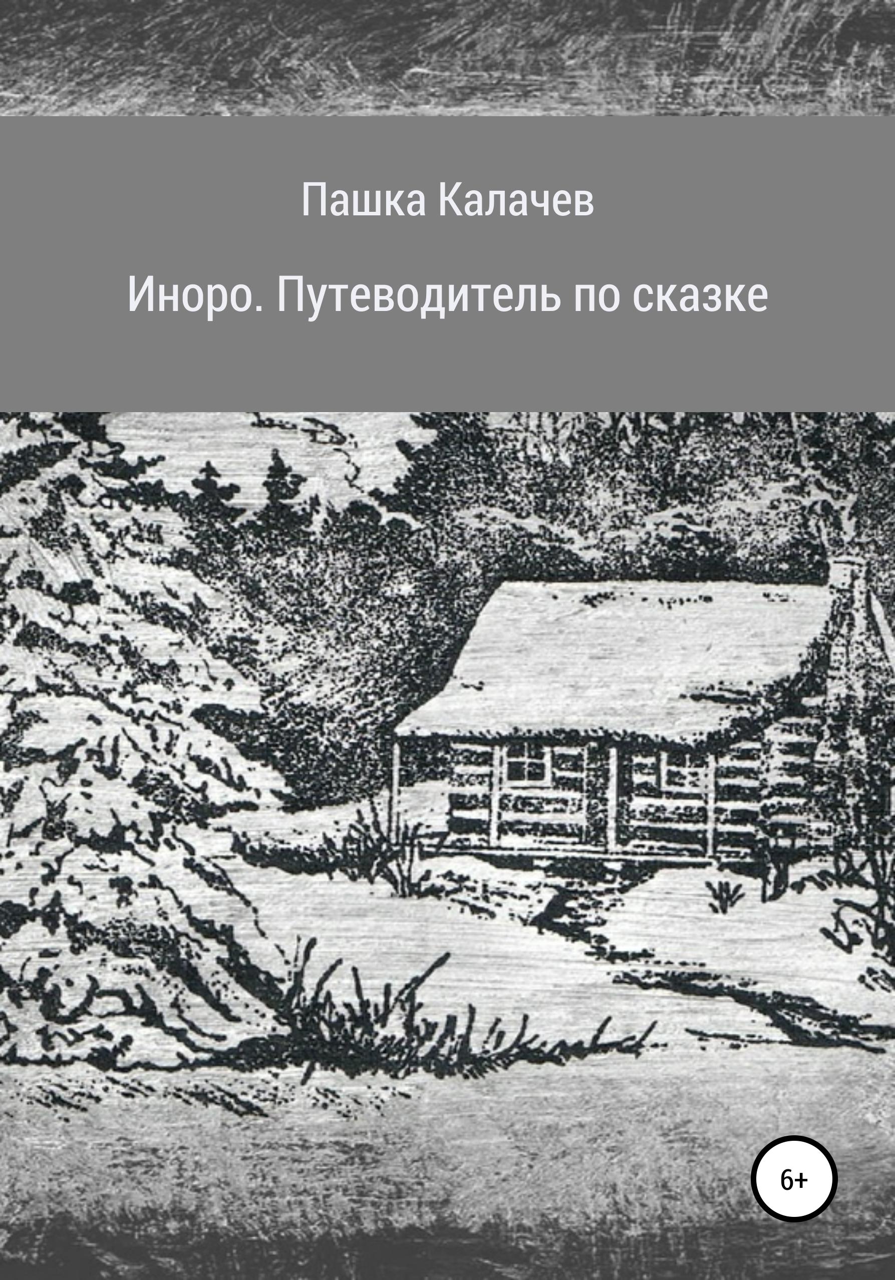 Купить книгу Иноро. Путеводитель по сказке, автора Павла Олеговича Калачева