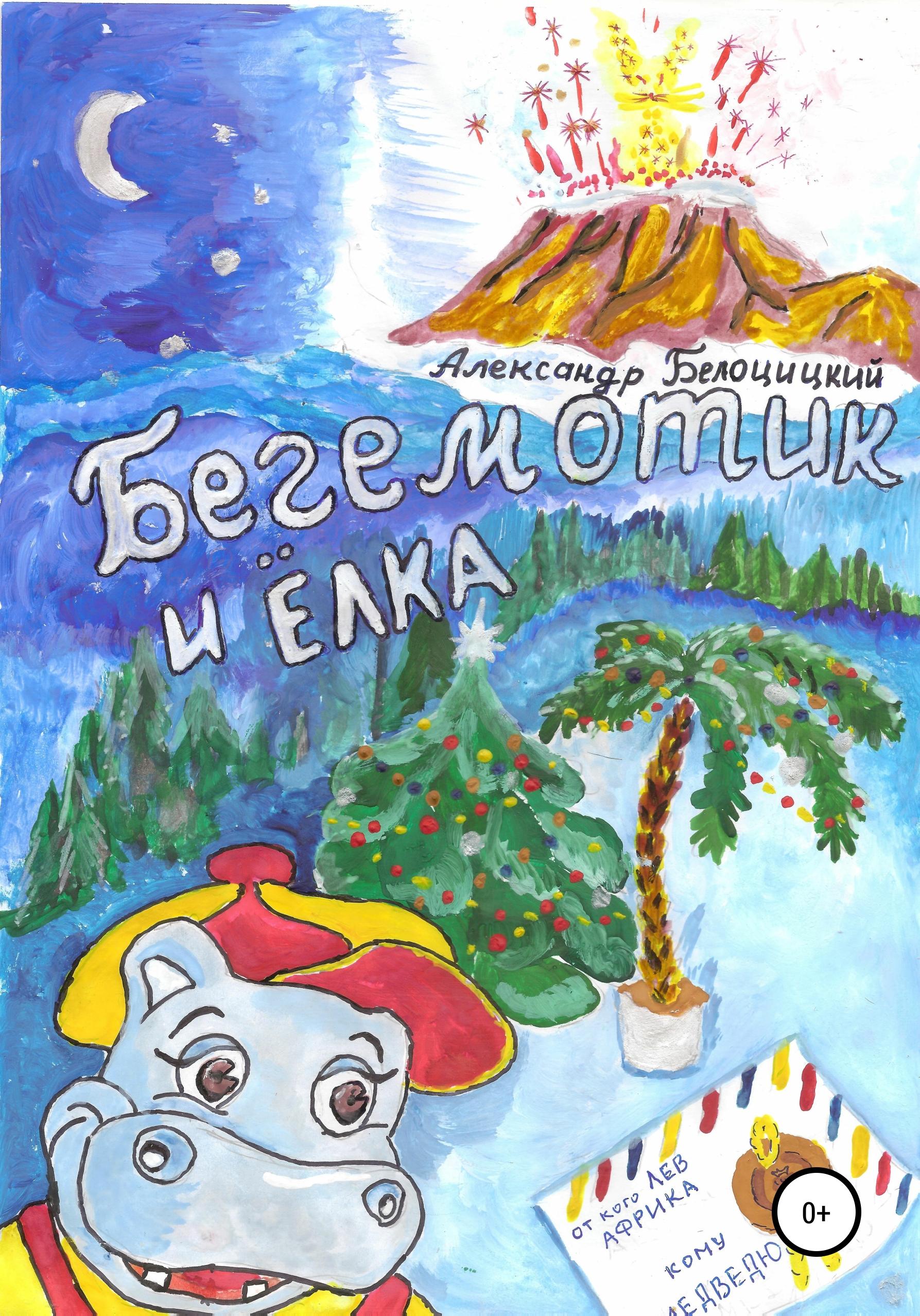 Купить книгу Бегемотик и ёлка, автора Александра Николаевича Белоцицкого