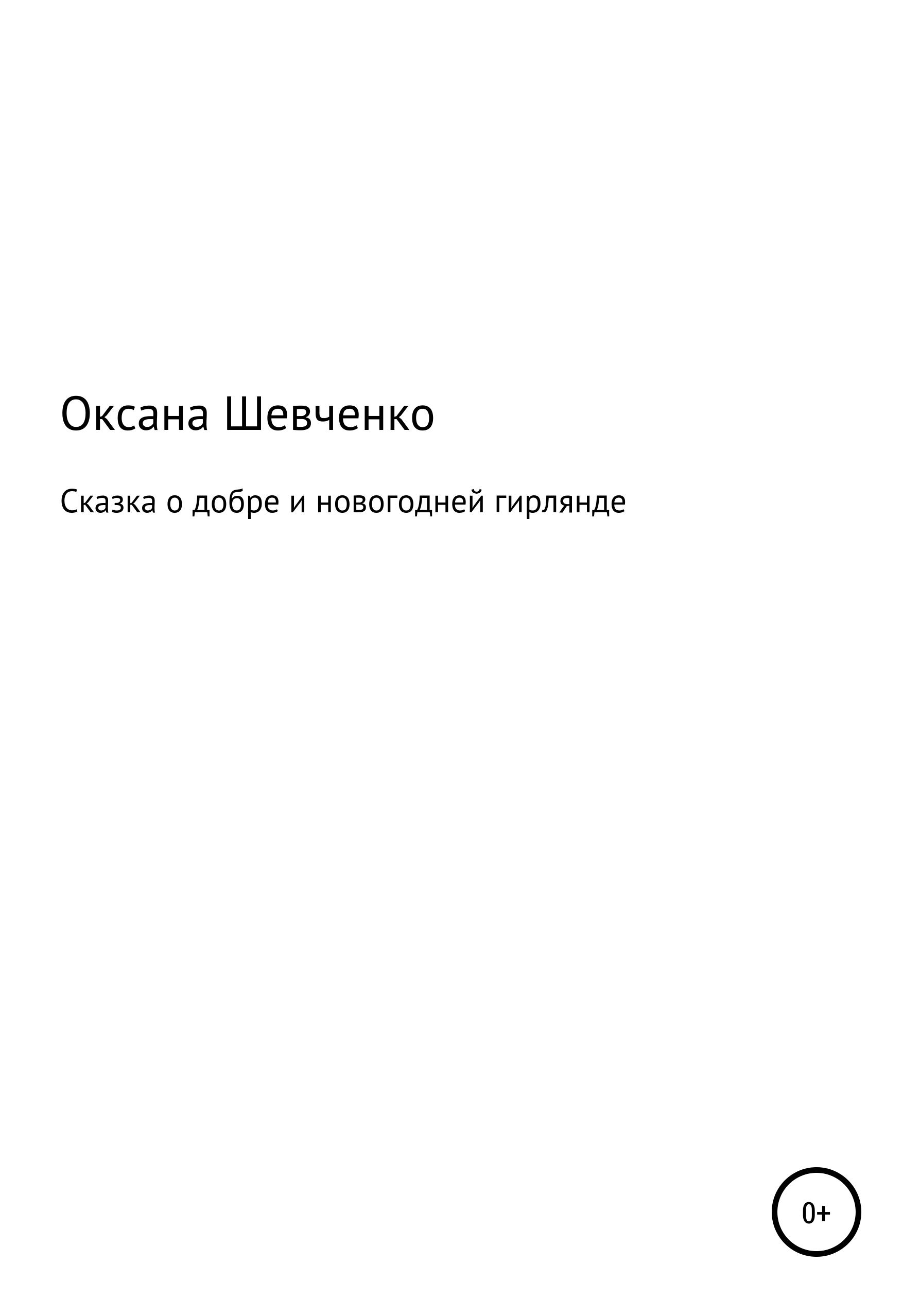 Купить книгу Сказка о добре и новогодней гирлянде, автора Оксаны Владимировны Шевченко