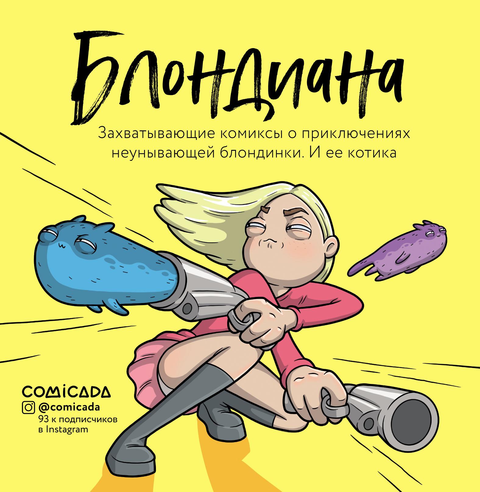 Купить книгу Блондиана. Захватывающие комиксы о приключениях неунывающей блондинки. И ее котика, автора Анастасии Ивановой