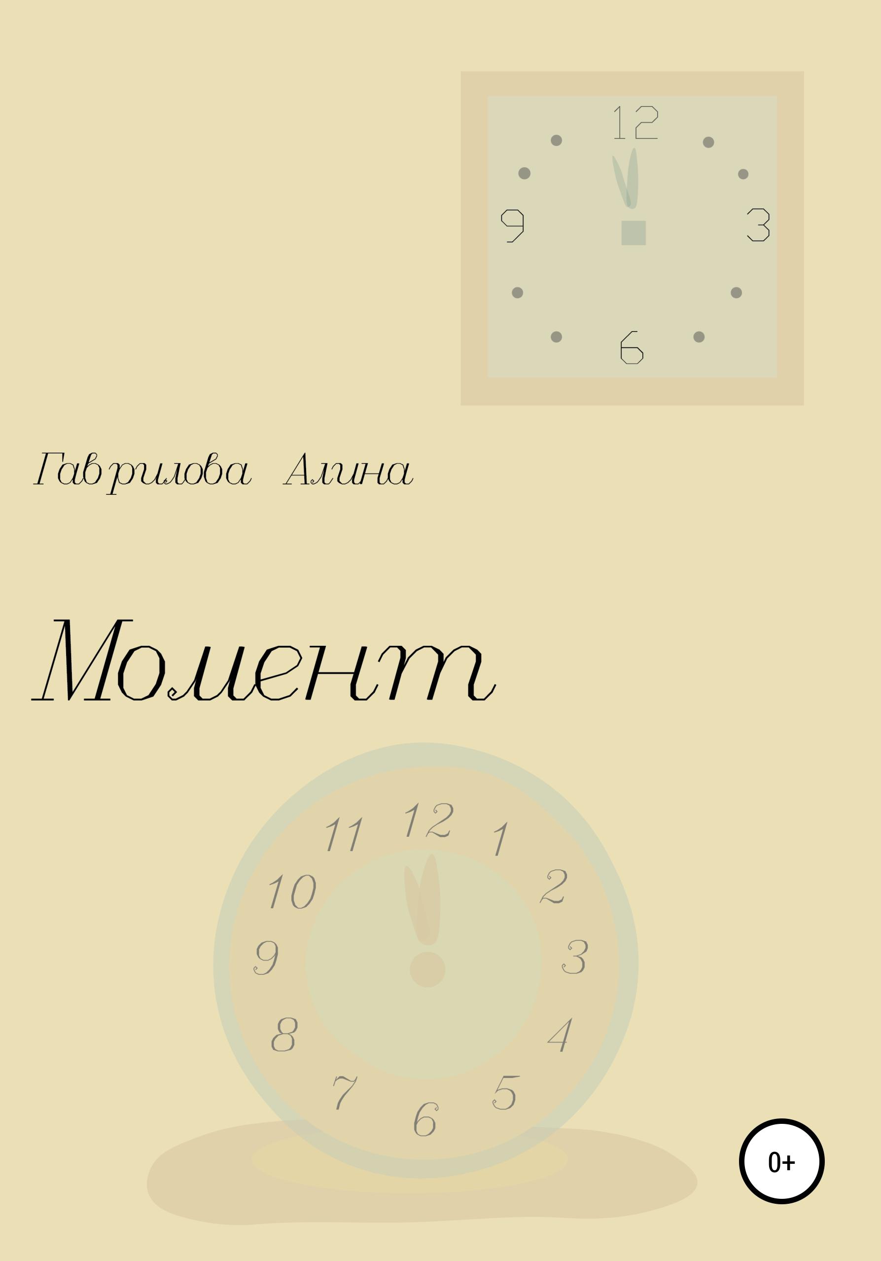Купить книгу Момент, автора Алины Алексеевны Гавриловой