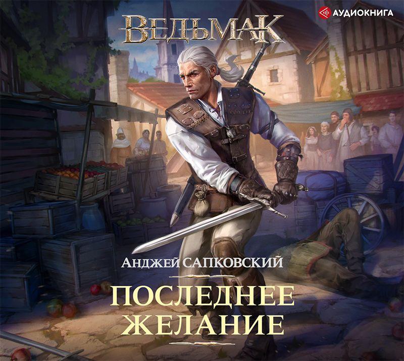 Купить книгу Последнее желание, автора Анджея Сапковского