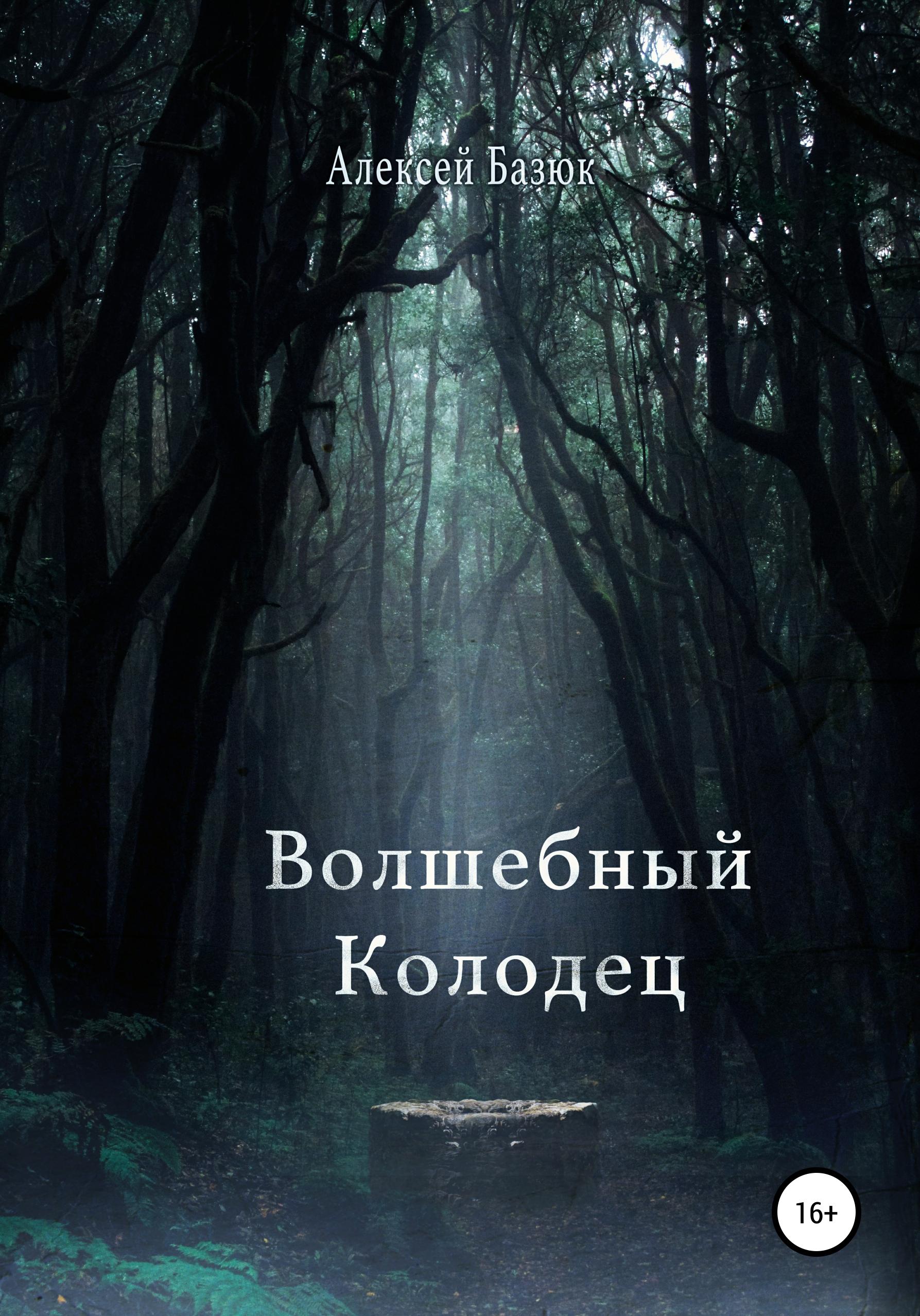 Купить книгу Волшебный колодец, автора Алексея Сергеевича Базюка