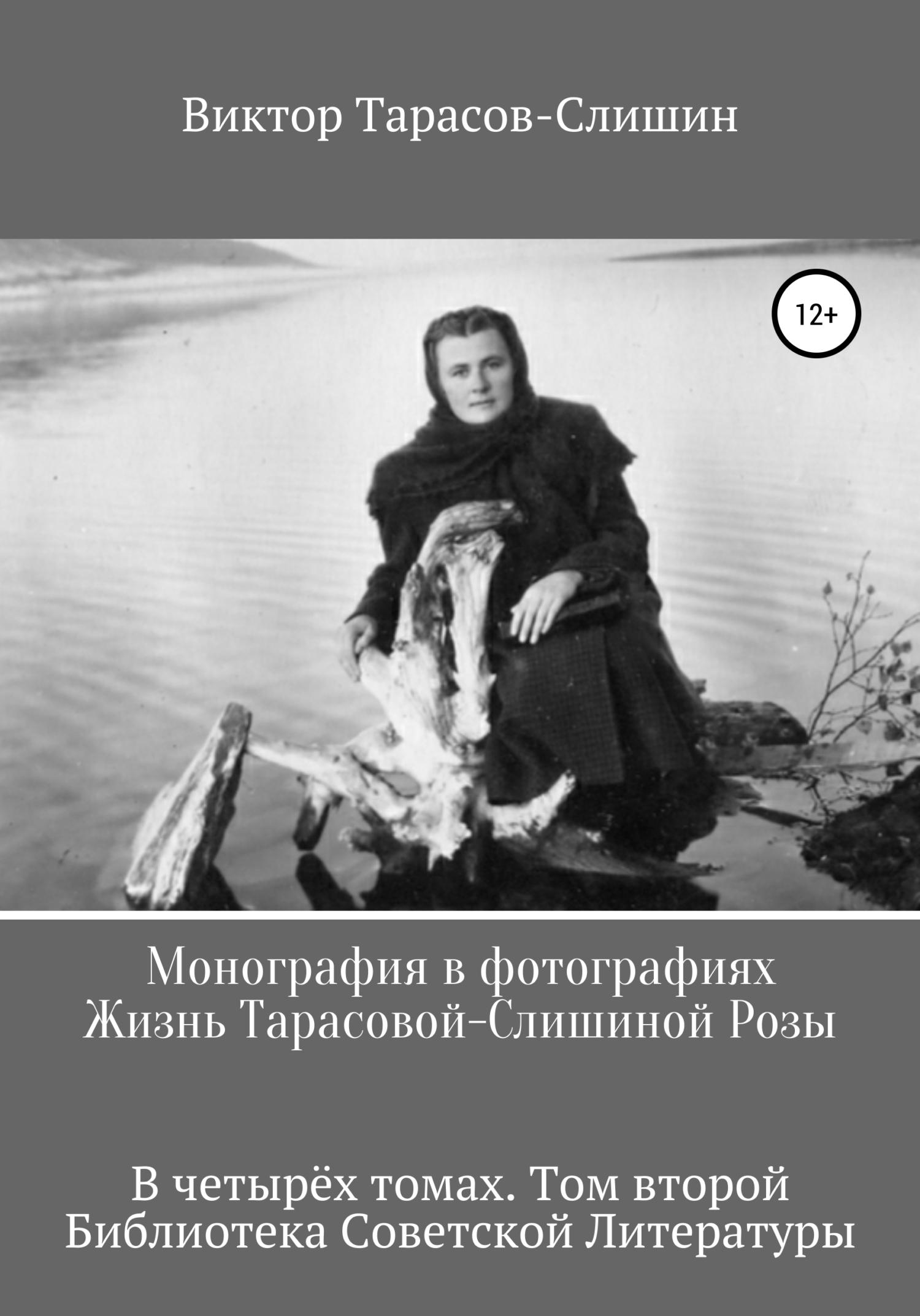 Виктор Тарасов-Слишин - Монография в фотографиях. Жизнь Тарасовой-Слишиной Розы. В четырёх томах. Том второй