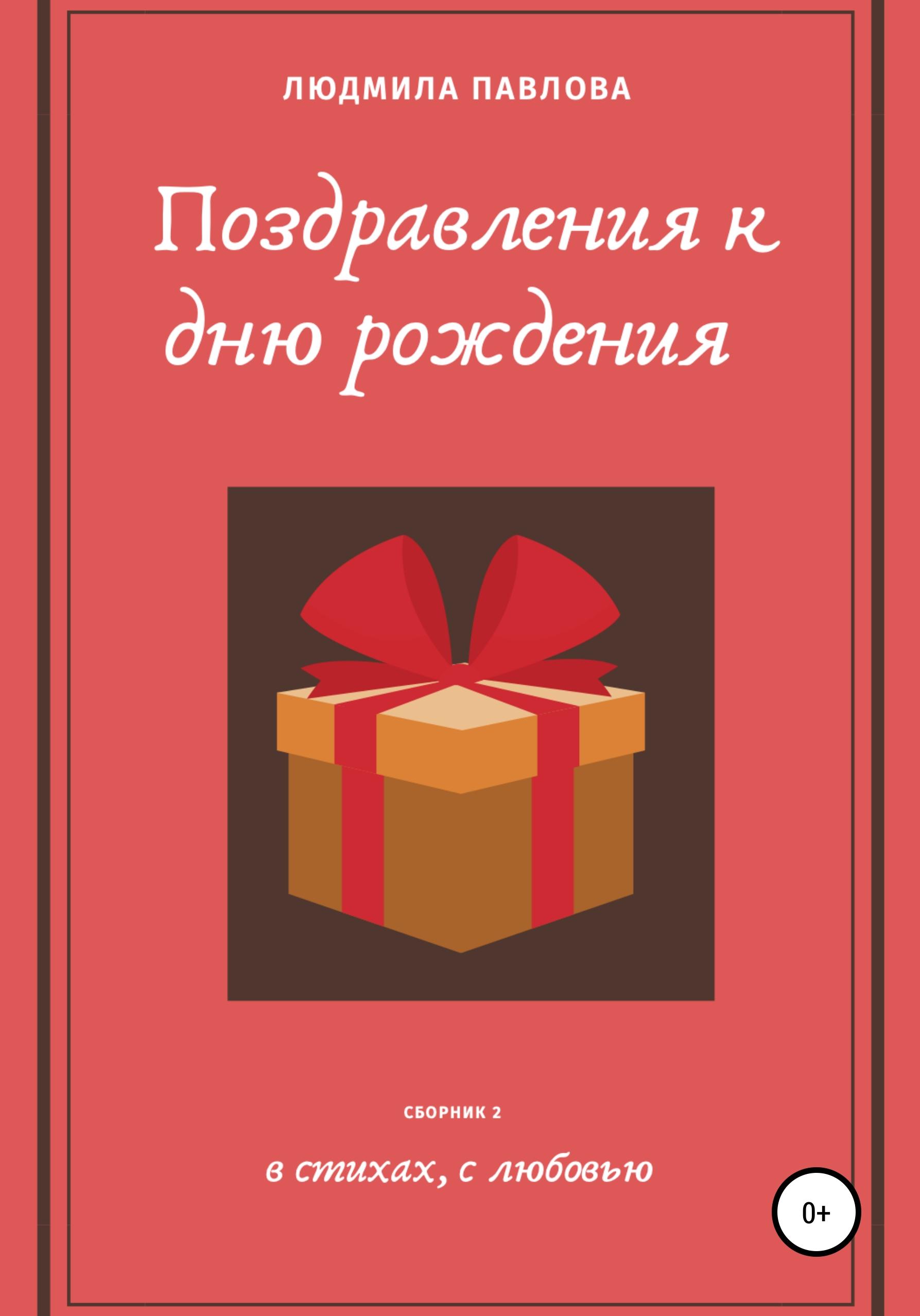 Купить книгу Поздравления к дню рождения. Второй сборник, автора Людмилы Викторовны Павловой