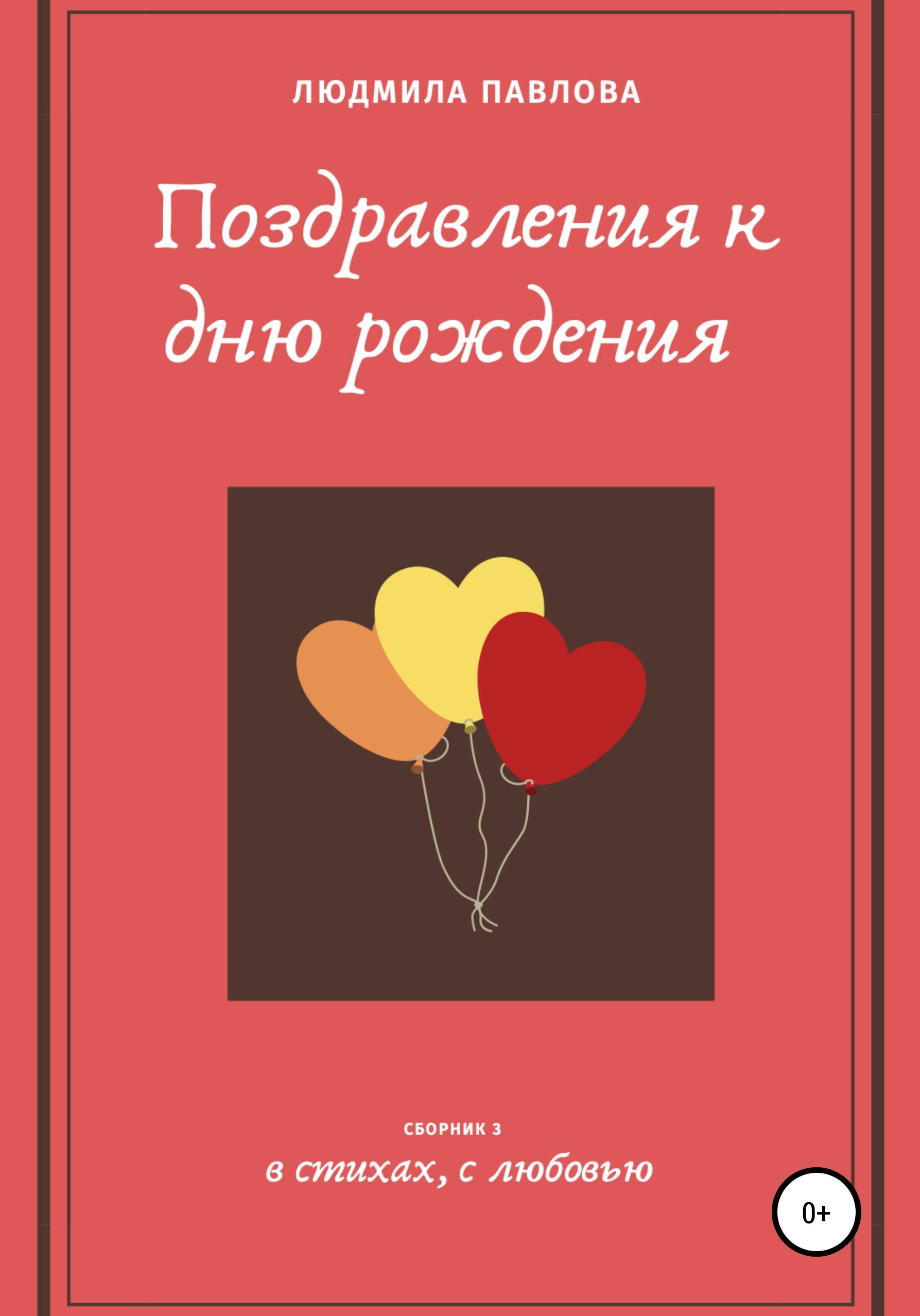 Купить книгу Поздравления к дню рождения. Третий сборник, автора Людмилы Викторовны Павловой
