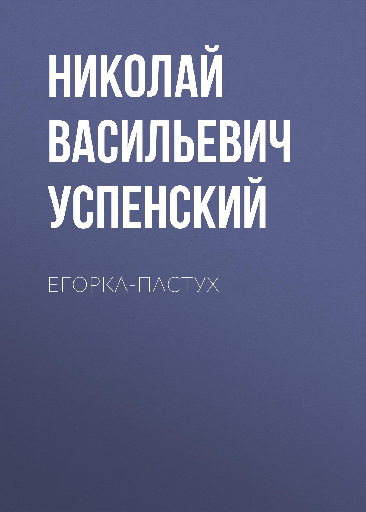 Купить книгу Егорка-пастух, автора Николая Васильевича Успенского