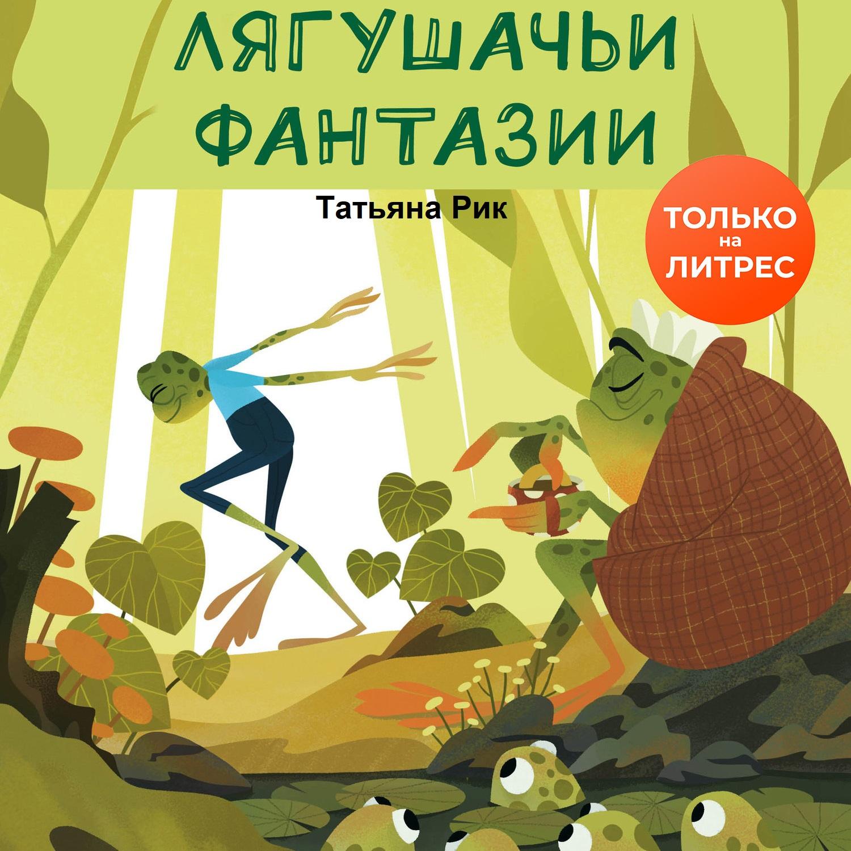 Купить книгу Лягушачьи фантазии, автора Татьяны Рик