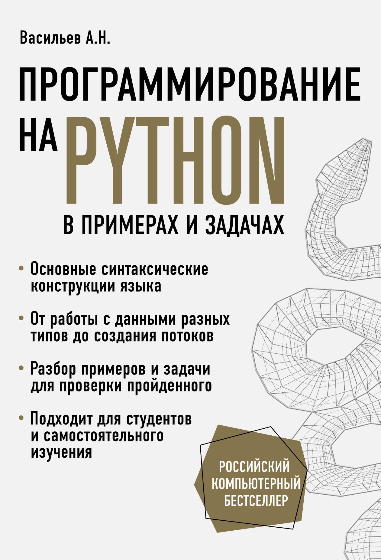 Купить книгу Программирование на Python в примерах и задачах, автора Алексея Васильева