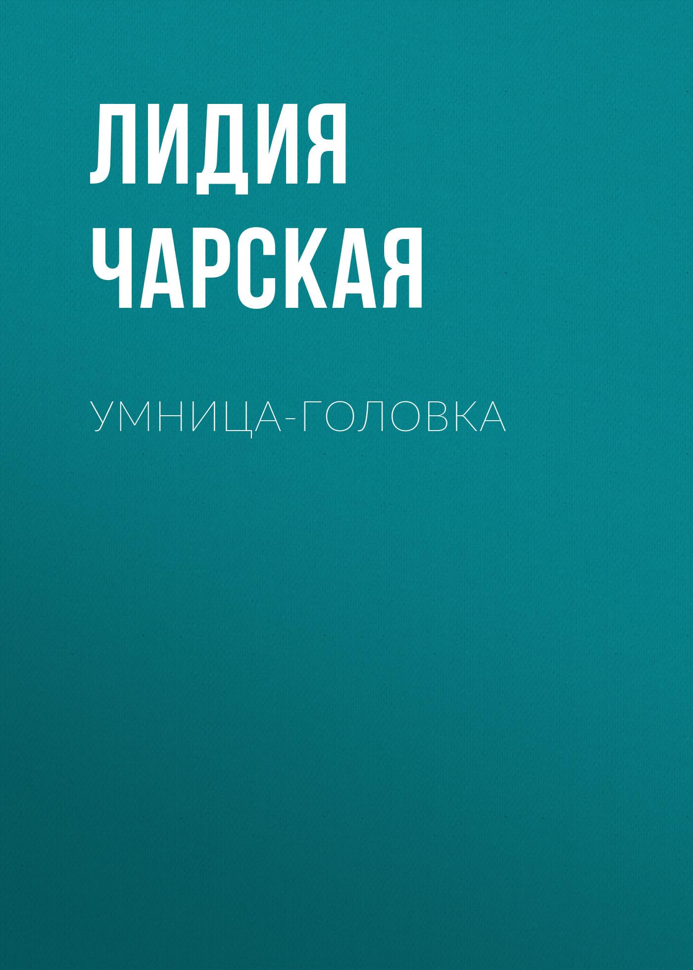 Купить книгу Умница-головка, автора Лидии Чарской