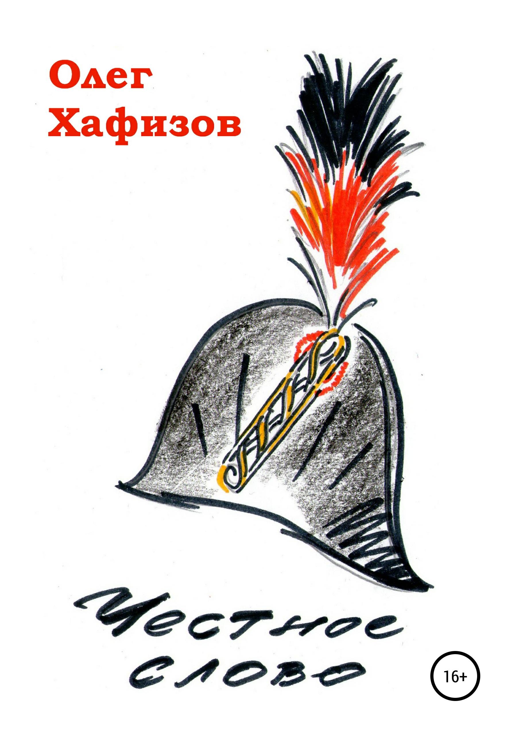 Купить книгу Честное слово, автора Олега Эсгатовича Хафизова