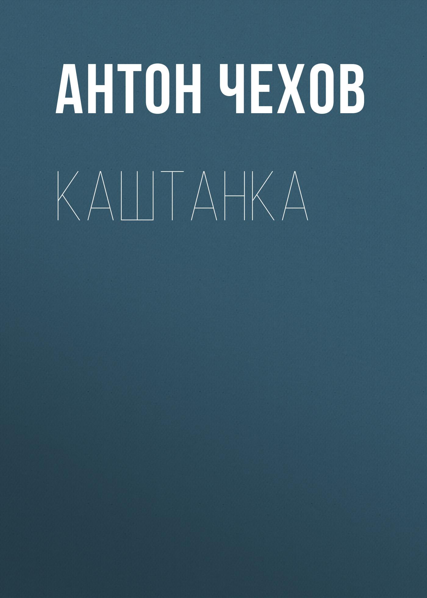 Купить книгу Каштанка, автора Антона Чехова
