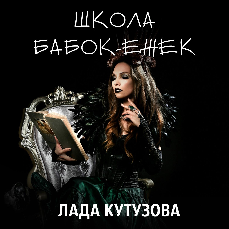 Купить книгу Школа бабок-ежек, автора Лады Кутузовой