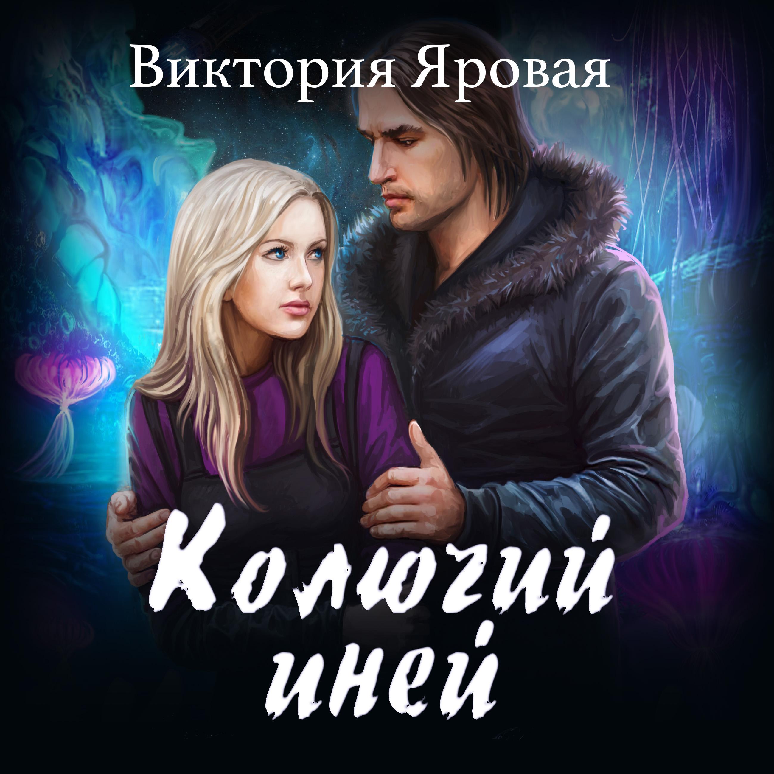 Купить книгу Колючий иней, автора Виктории Яровой