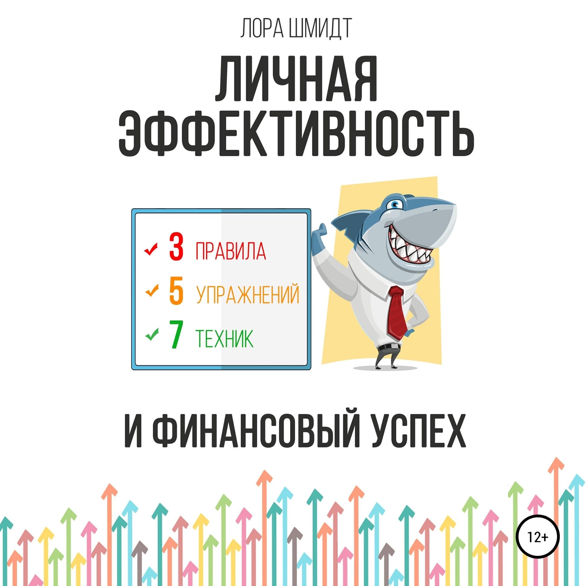 Купить книгу Личная эффективность и финансовый успех, автора Лоры Шмидт
