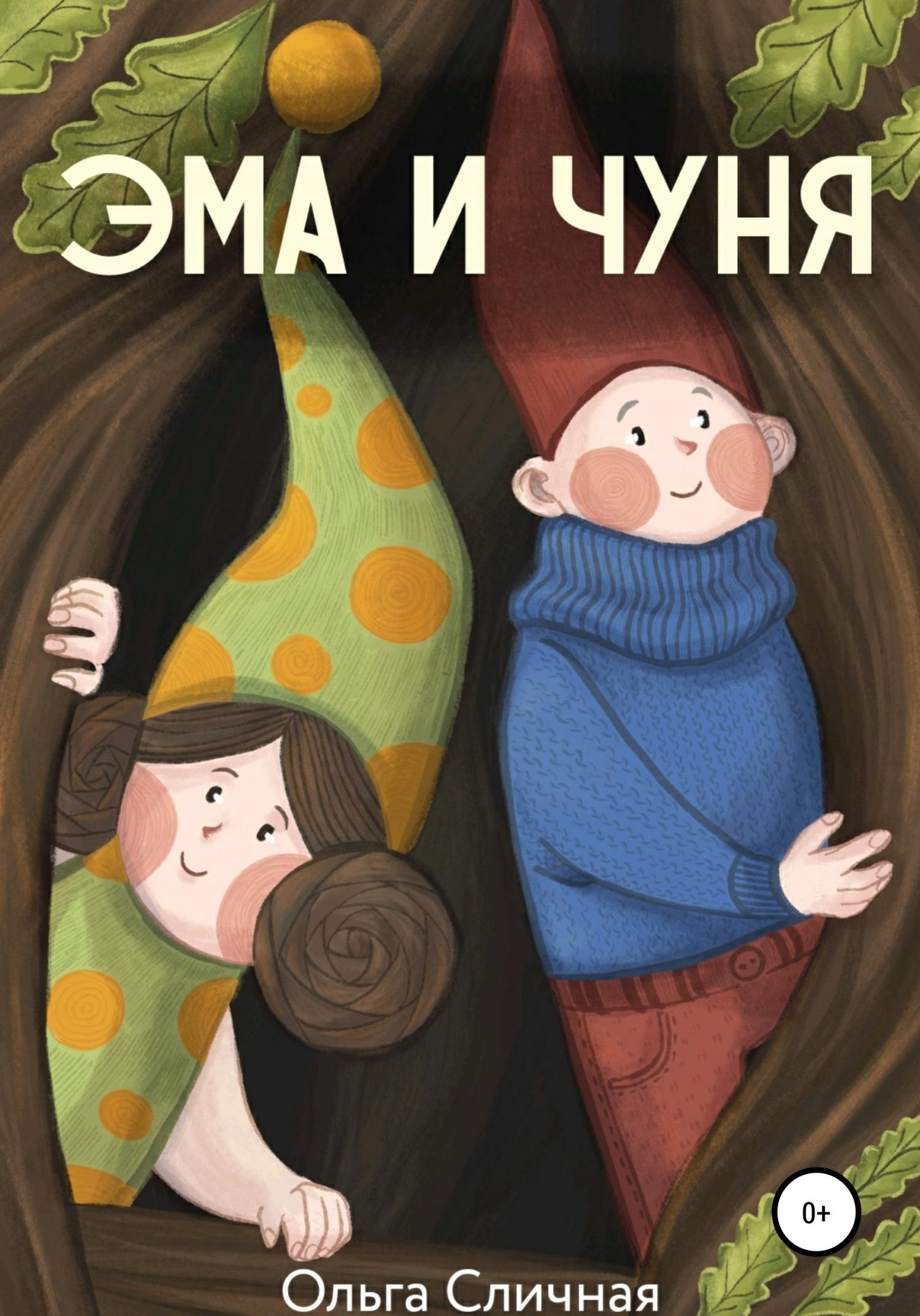 Купить книгу Эма и Чуня, автора Ольги Сличной