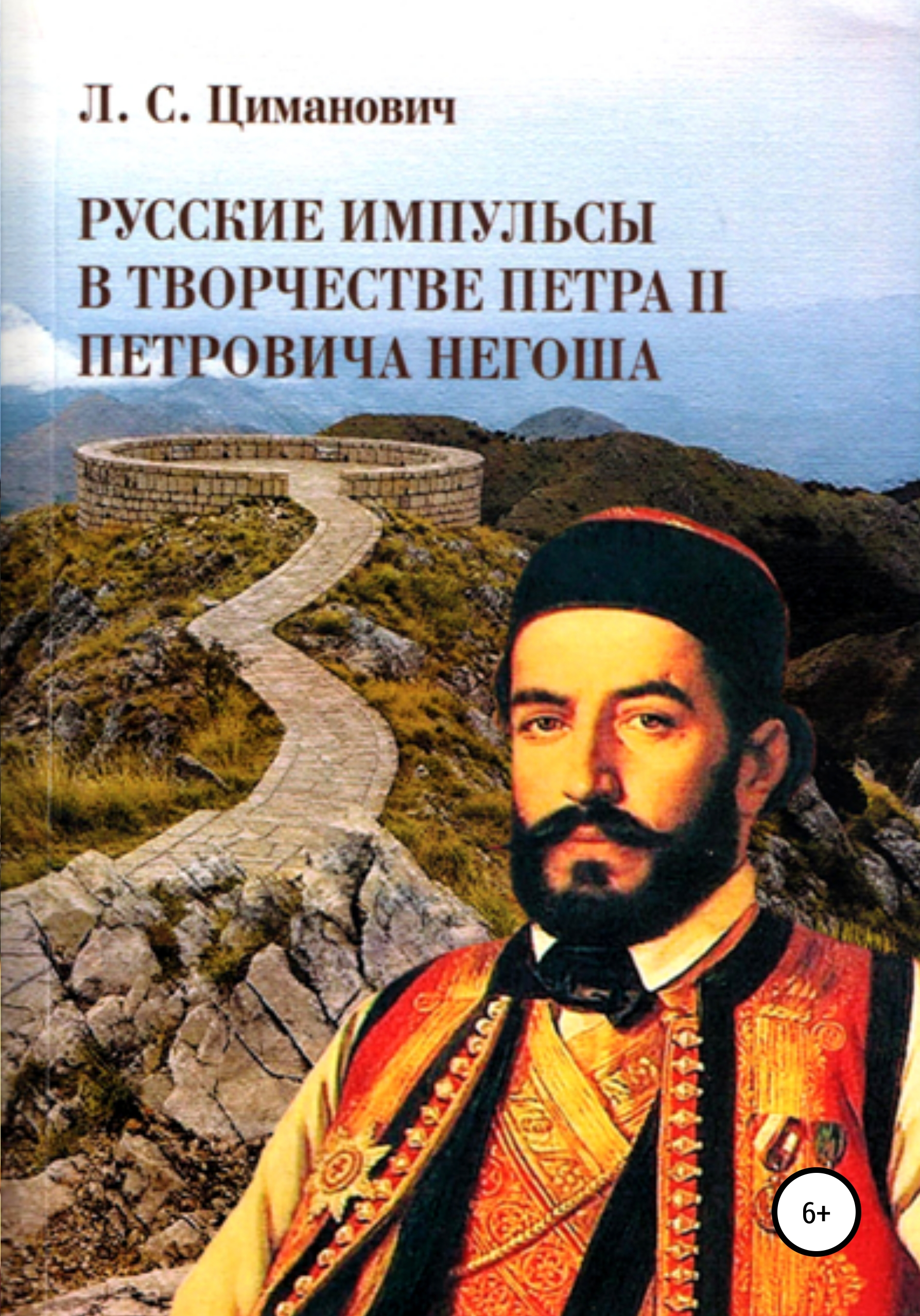 Купить книгу Русские импульсы в творчестве Петра II Петровича Негоша, автора Людмилы Циманович