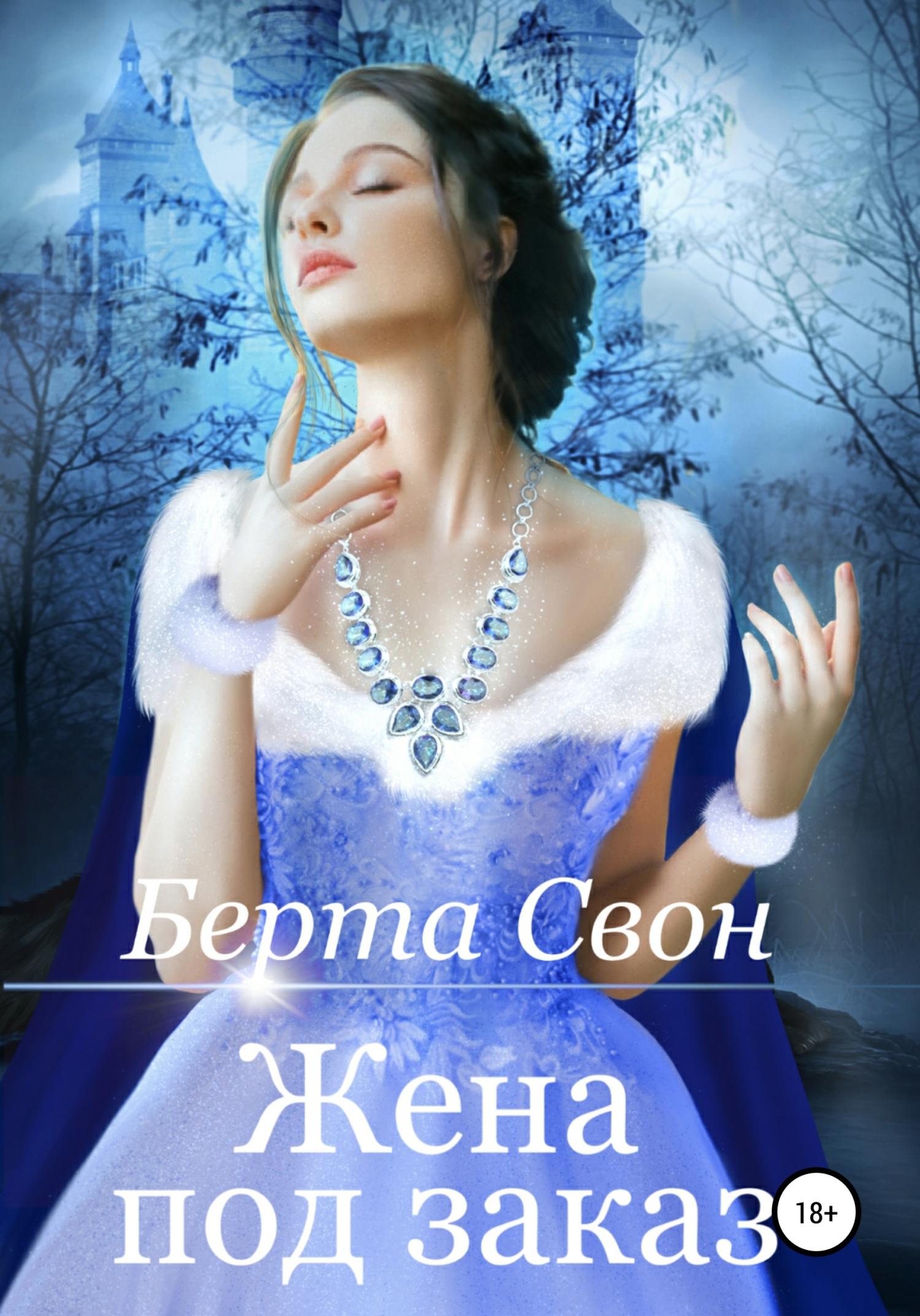 Купить книгу Жена под заказ, автора Берты Свон
