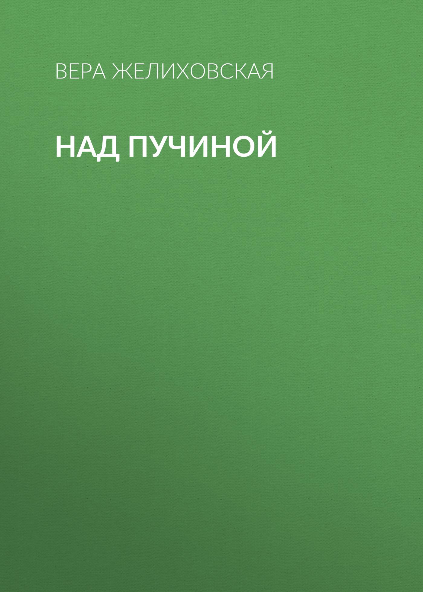 Купить книгу Над пучиной, автора Веры Желиховской