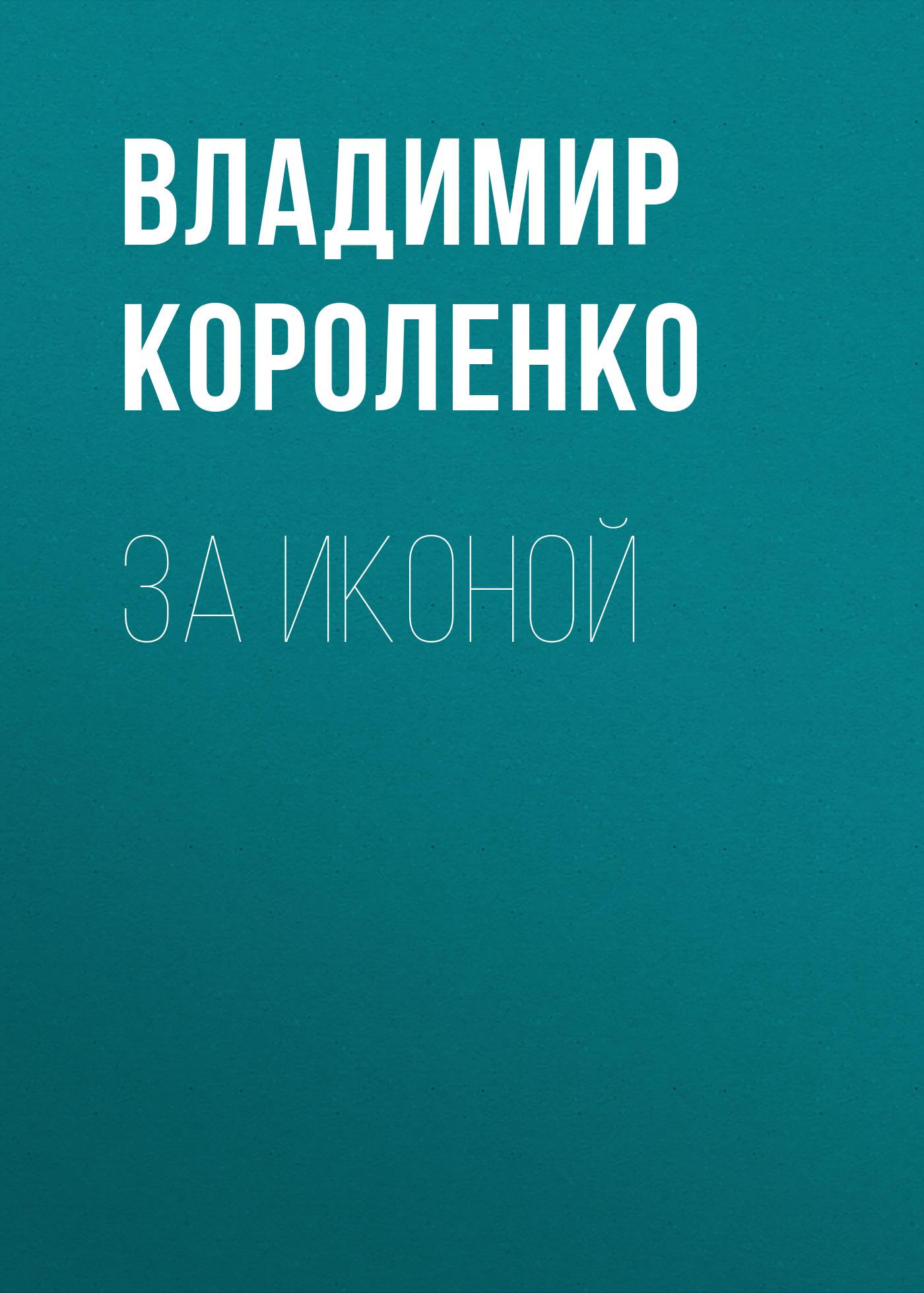Купить книгу За иконой, автора Владимира Короленко