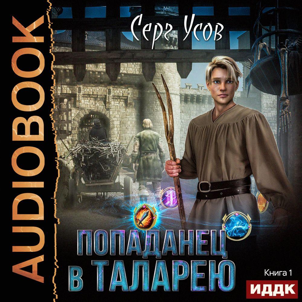 Купить книгу Попаданец в Таларею, автора Серга Усова