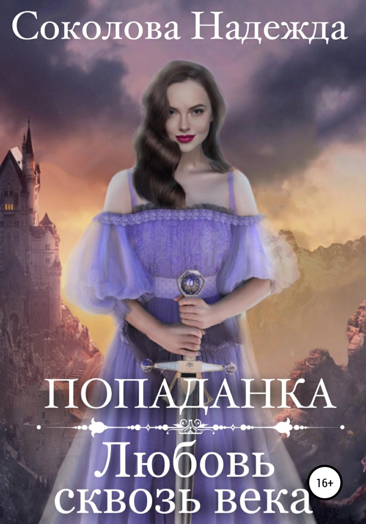 Купить книгу Попаданка. Любовь сквозь века, автора Надежды Игоревны Соколовой